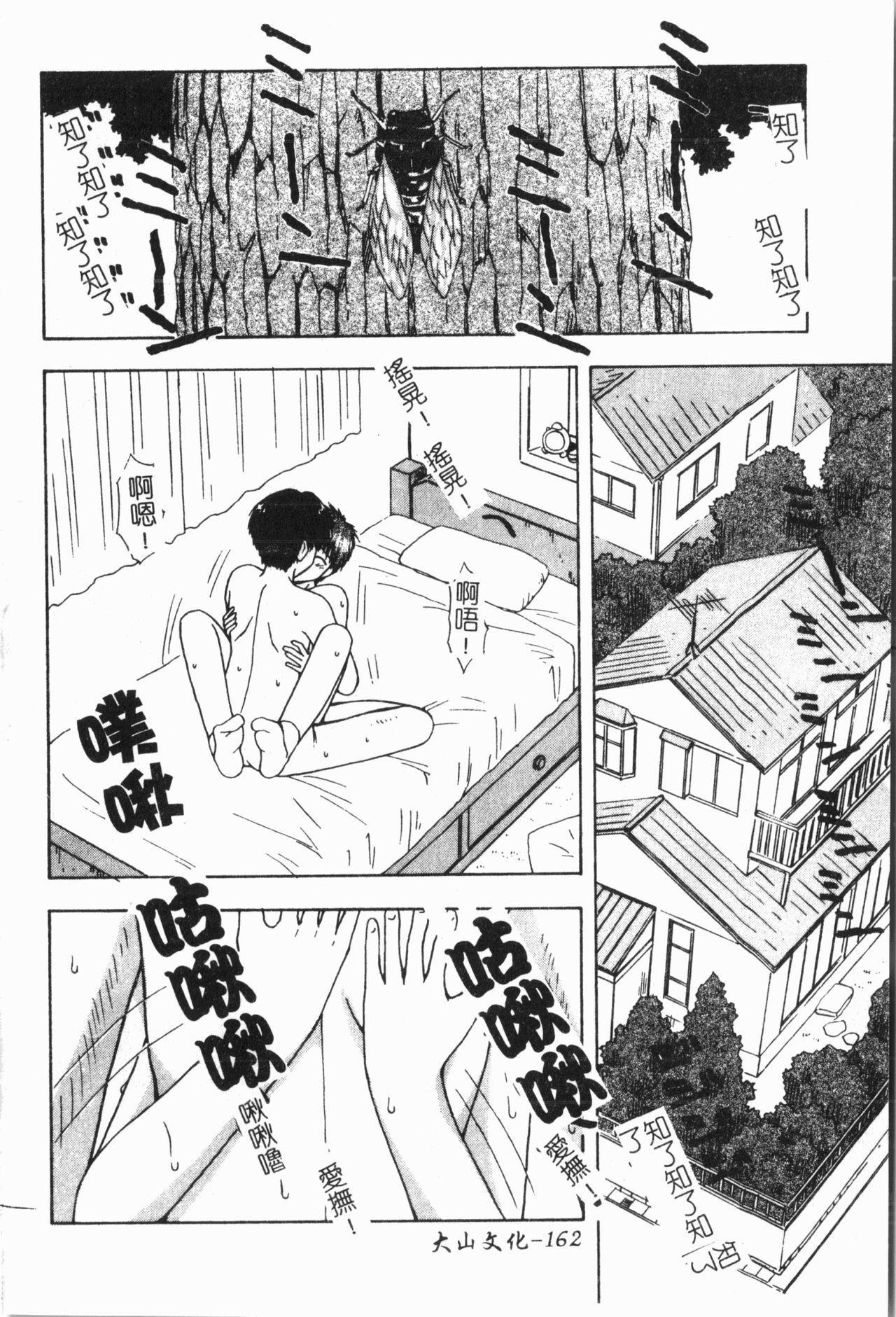 Imouto Koishi 6 164