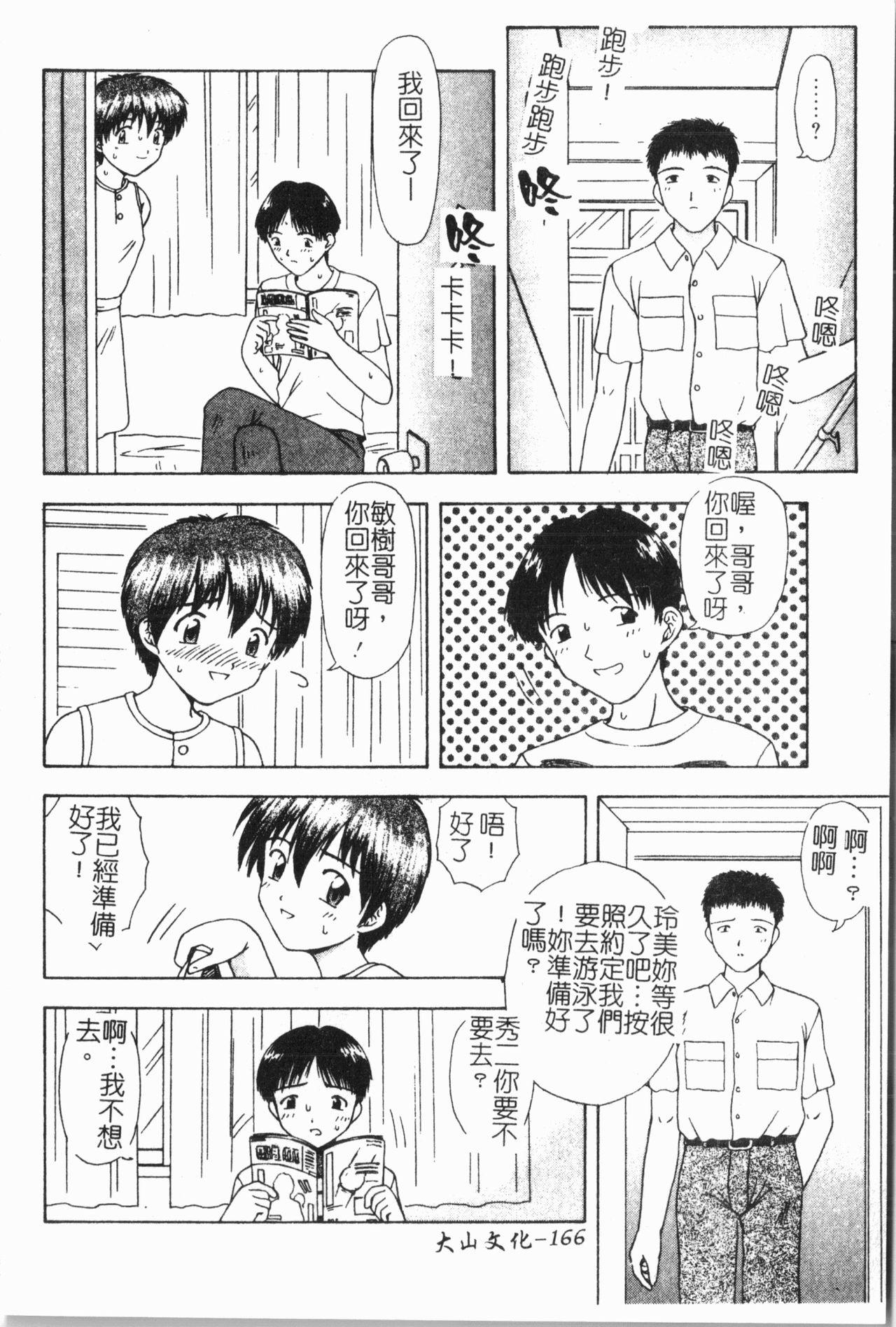 Imouto Koishi 6 168