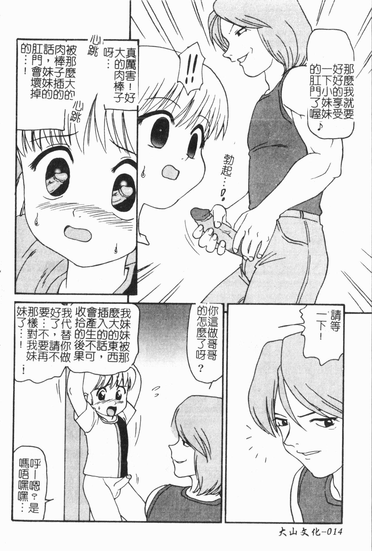 Imouto Koishi 6 16