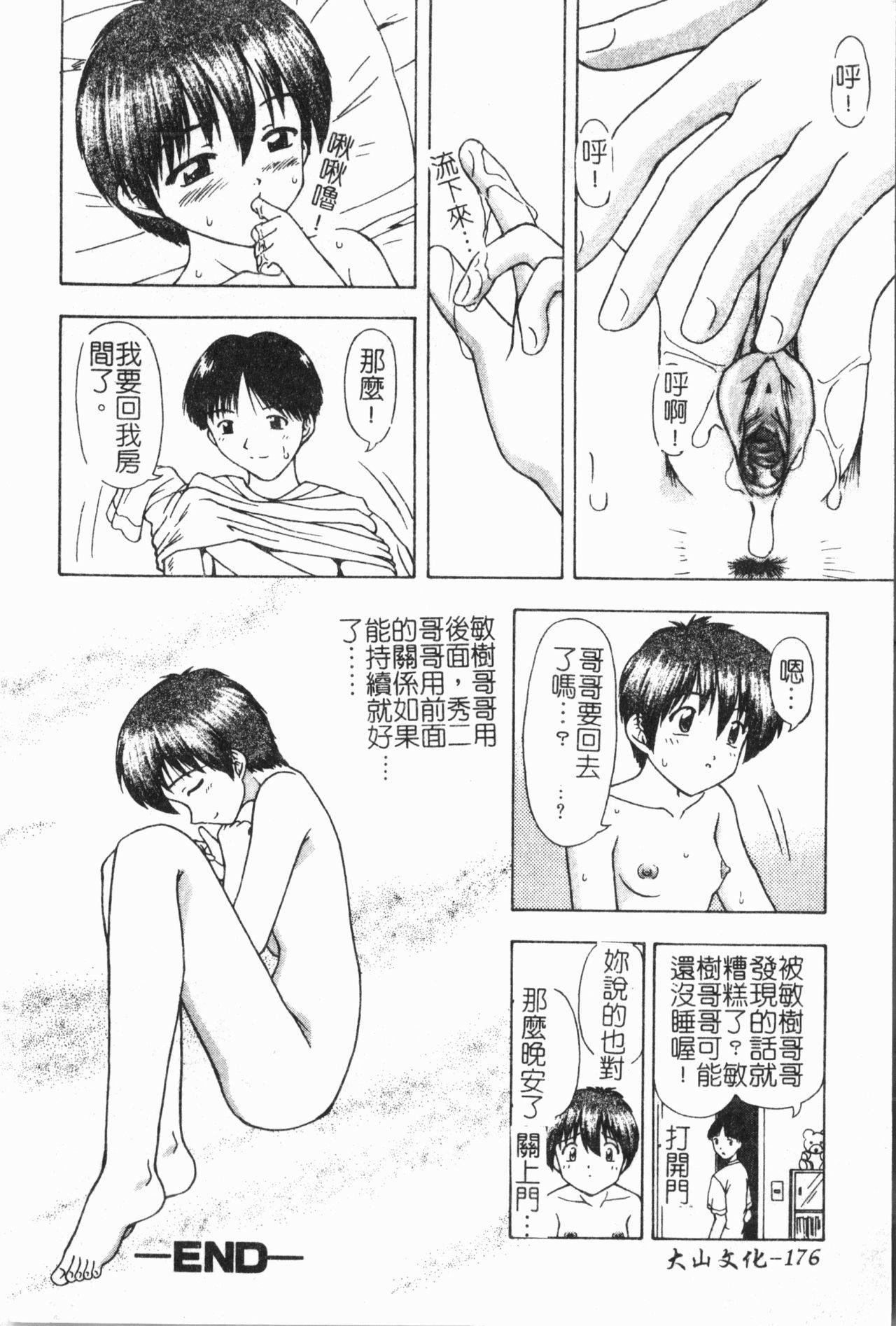 Imouto Koishi 6 178