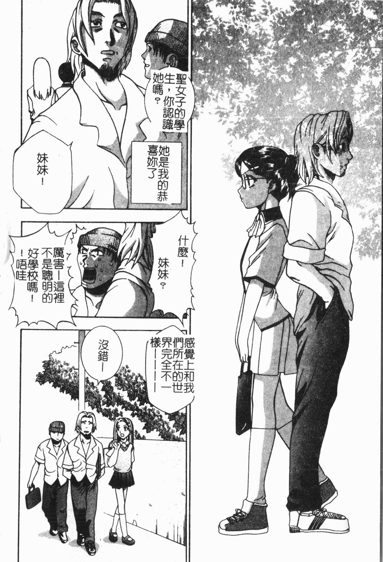 Imouto Koishi 6 180