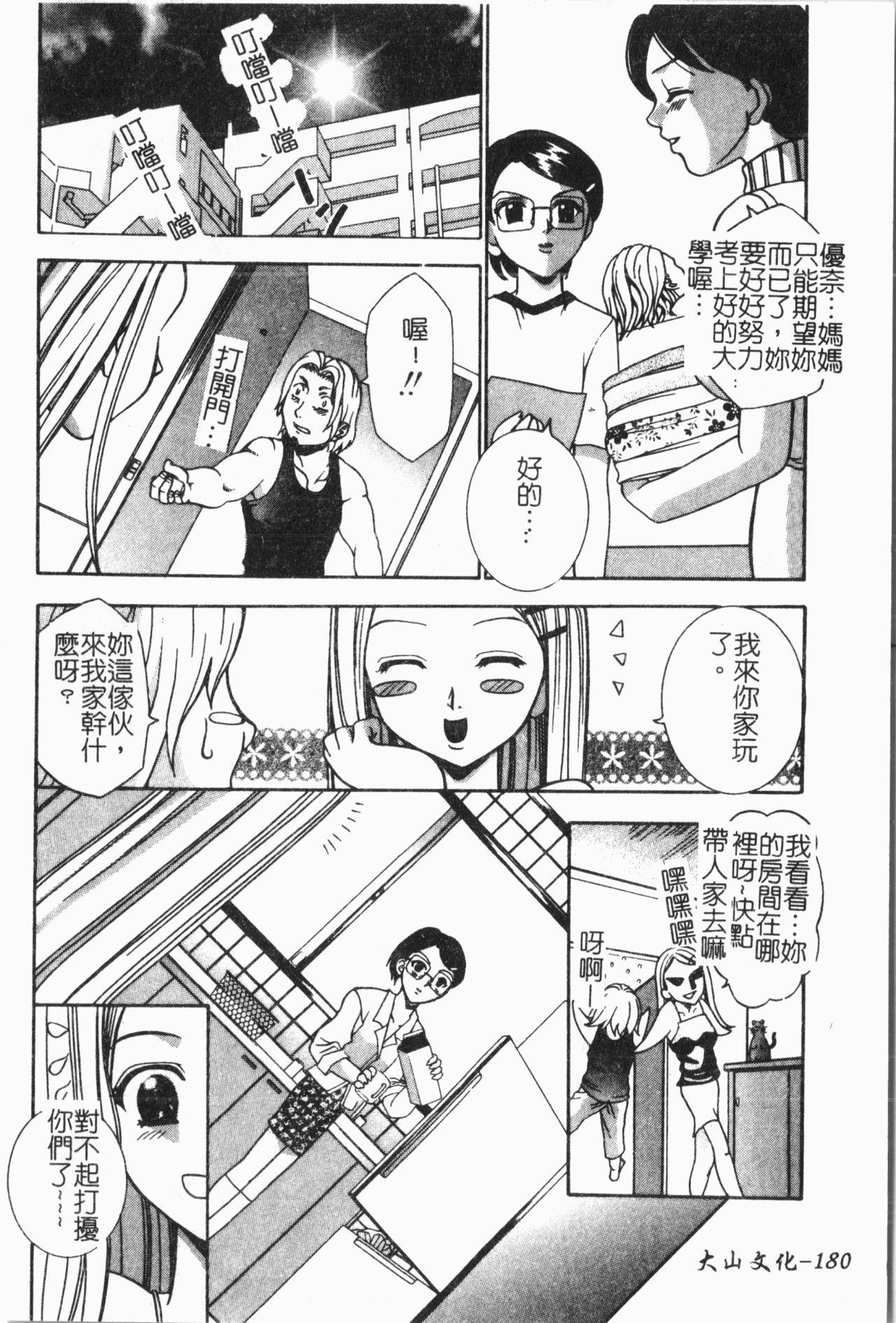 Imouto Koishi 6 182