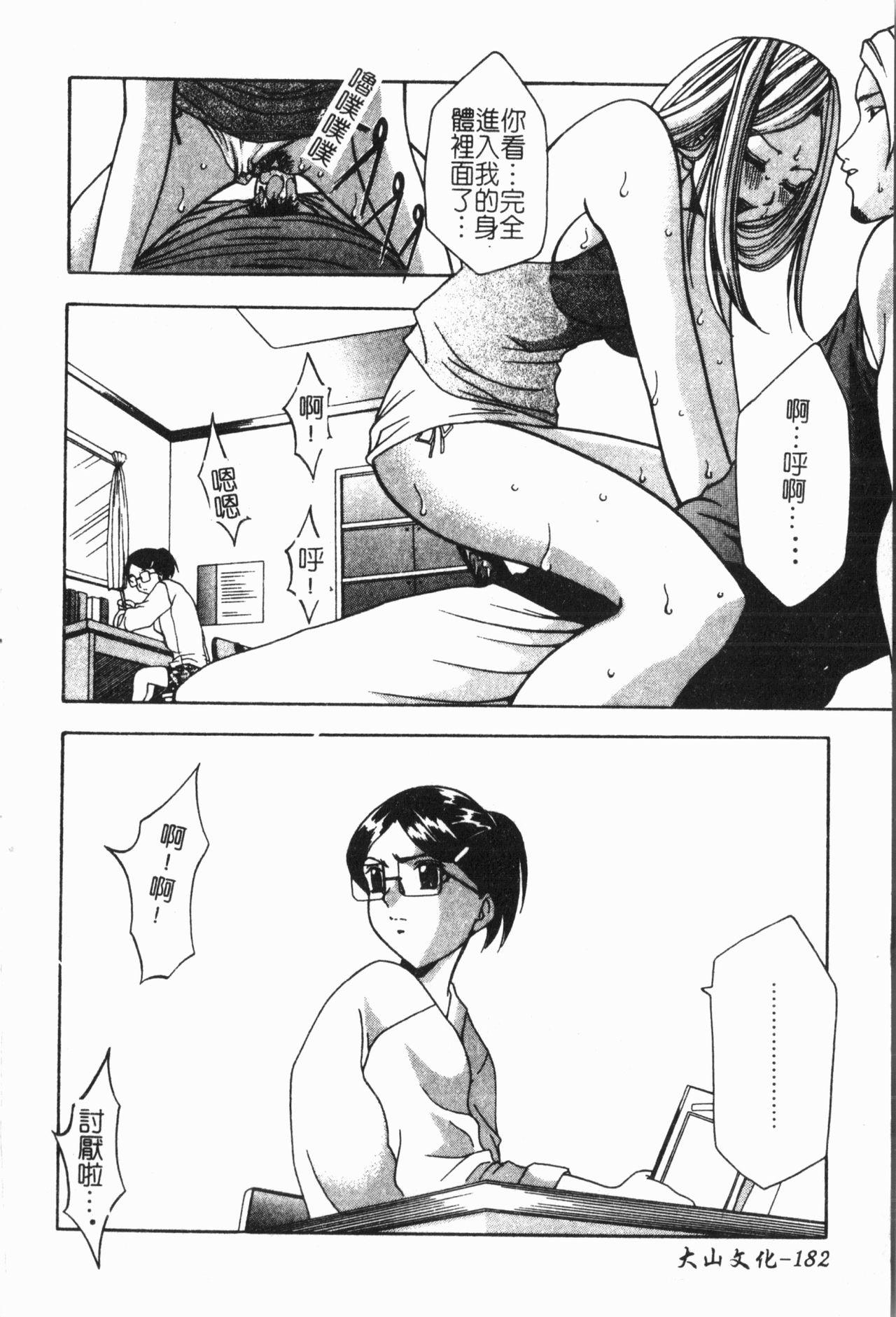 Imouto Koishi 6 184