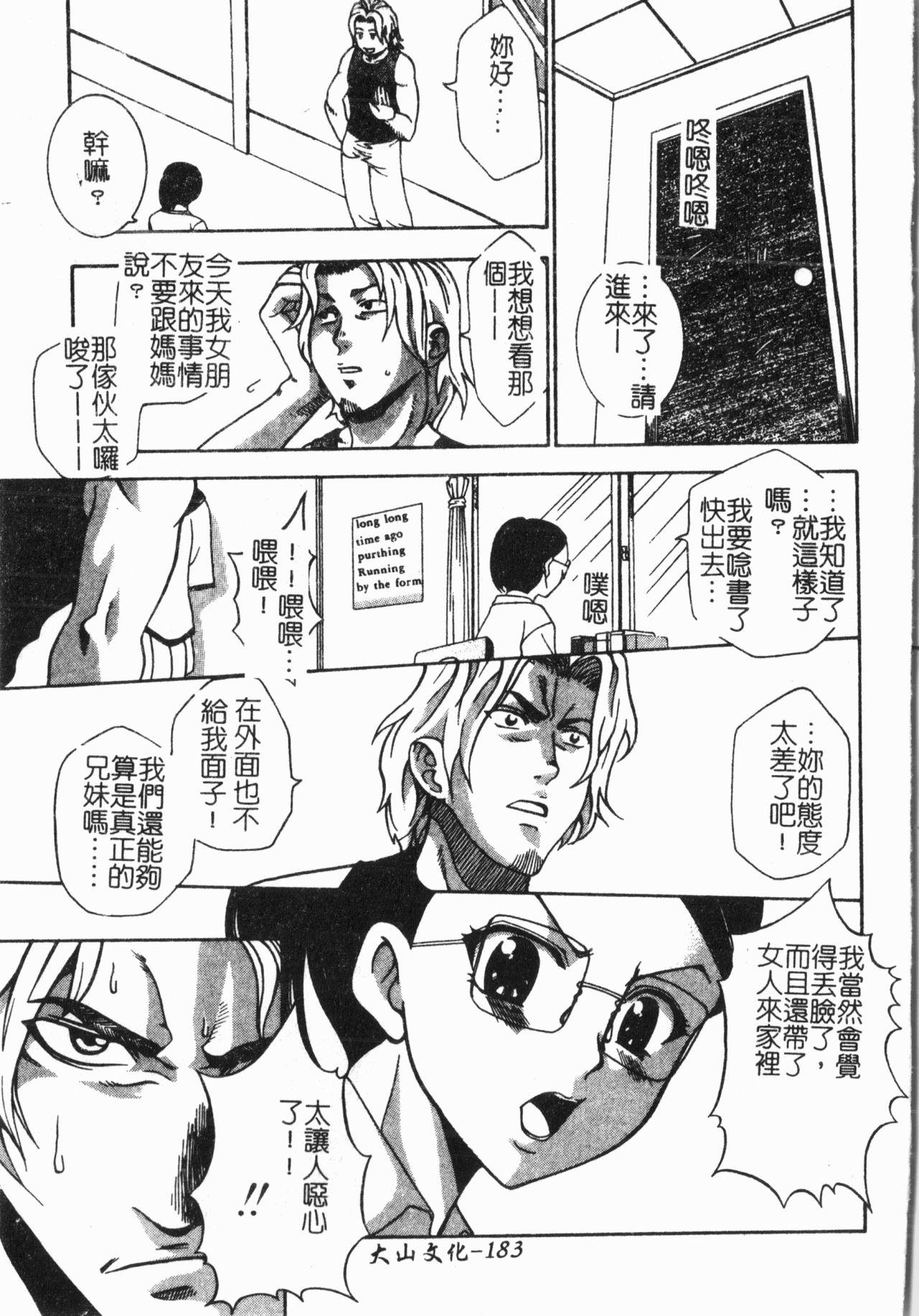 Imouto Koishi 6 185