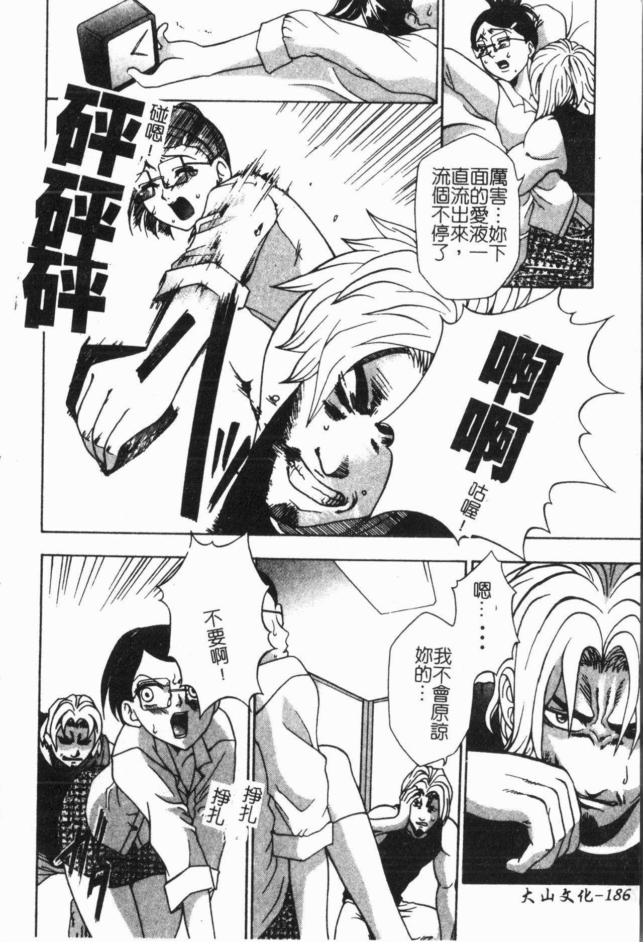 Imouto Koishi 6 188