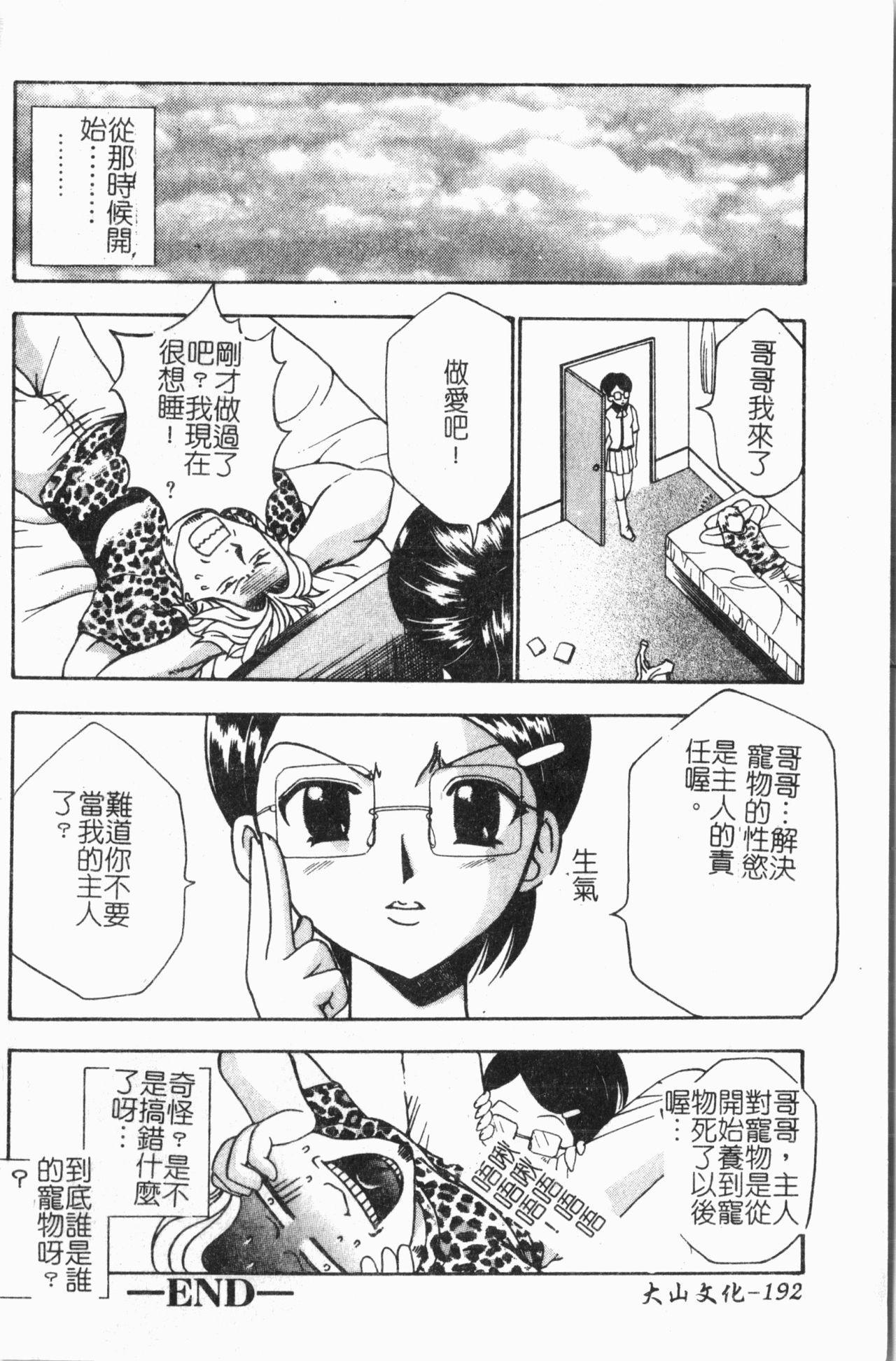 Imouto Koishi 6 194
