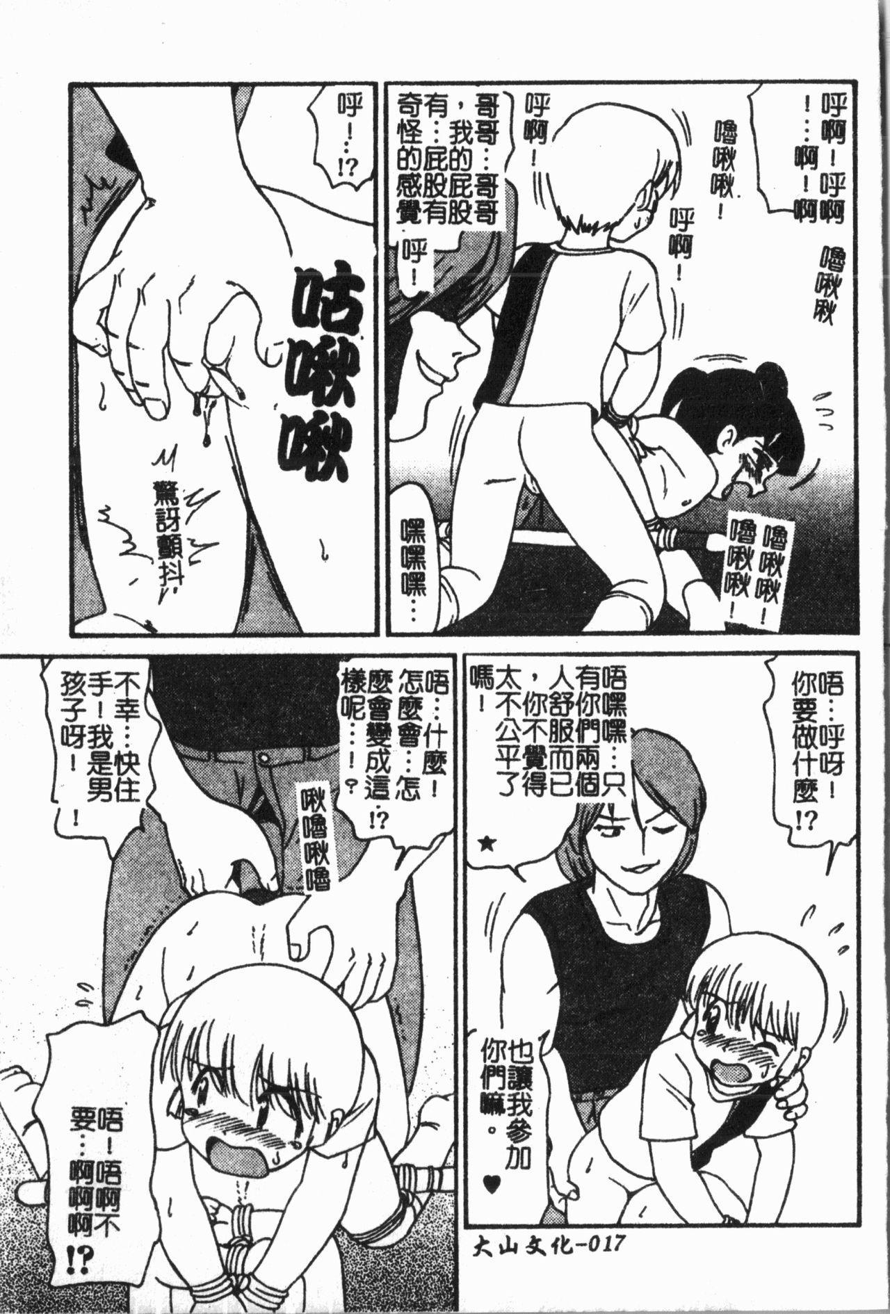 Imouto Koishi 6 19