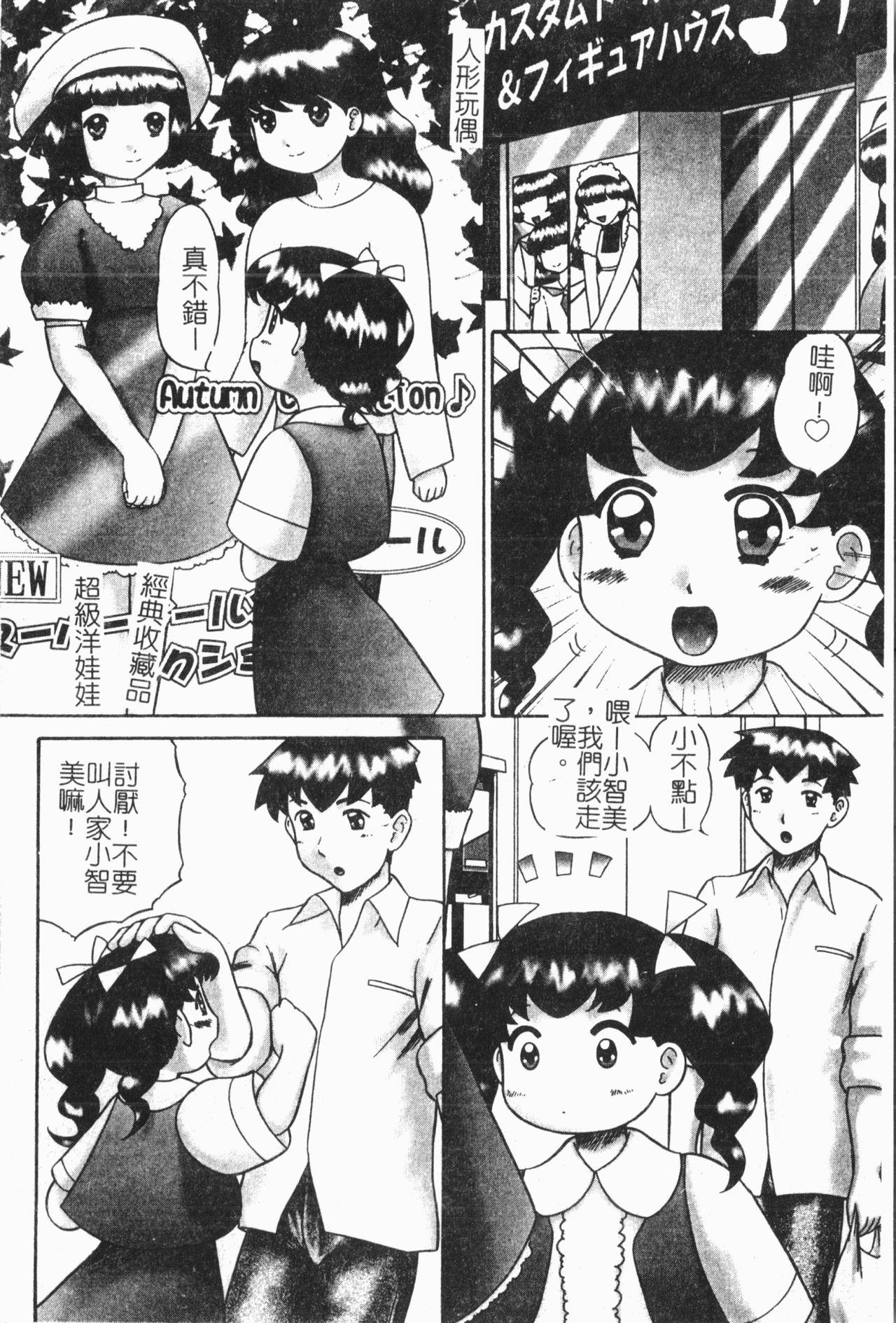 Imouto Koishi 6 24