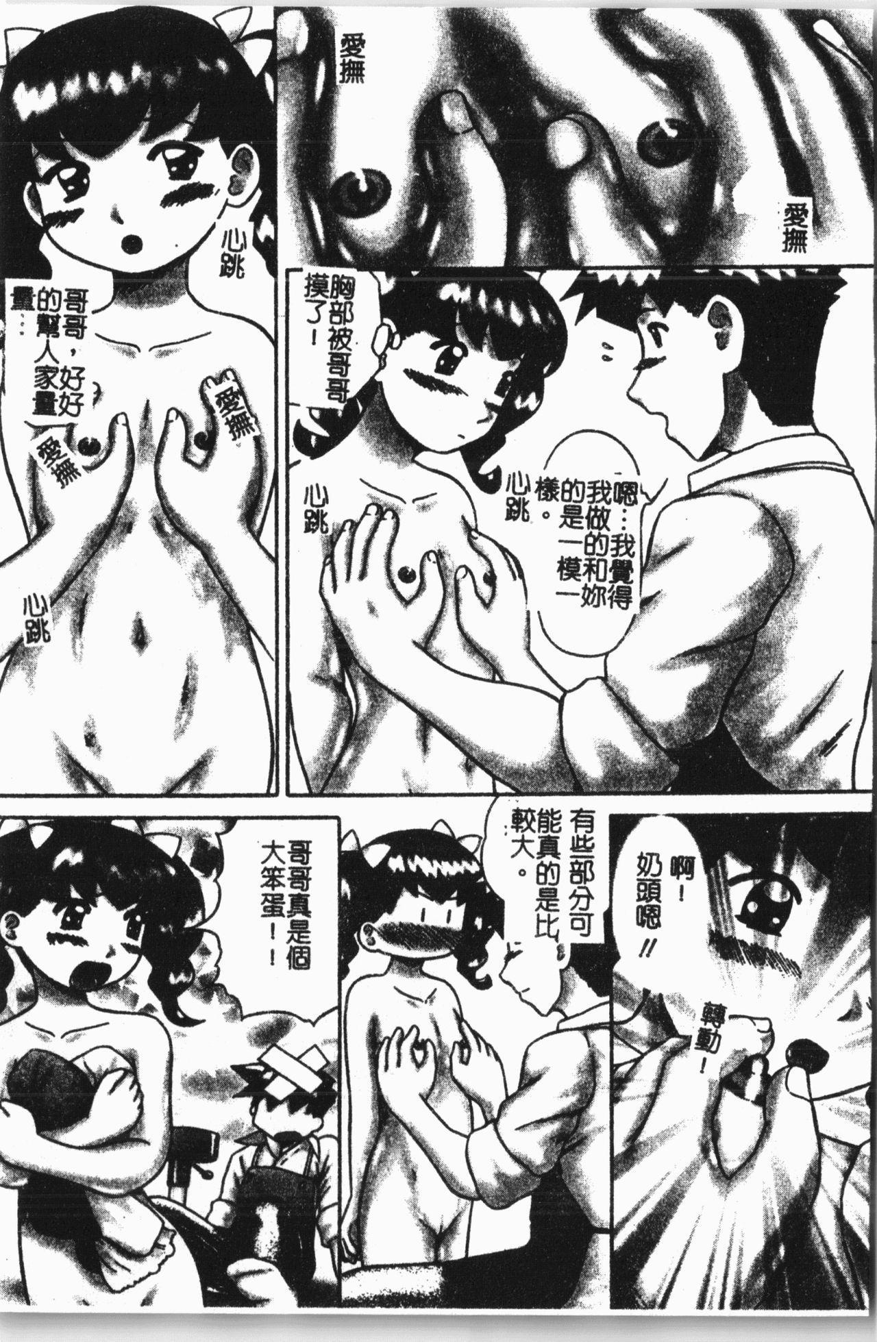 Imouto Koishi 6 31