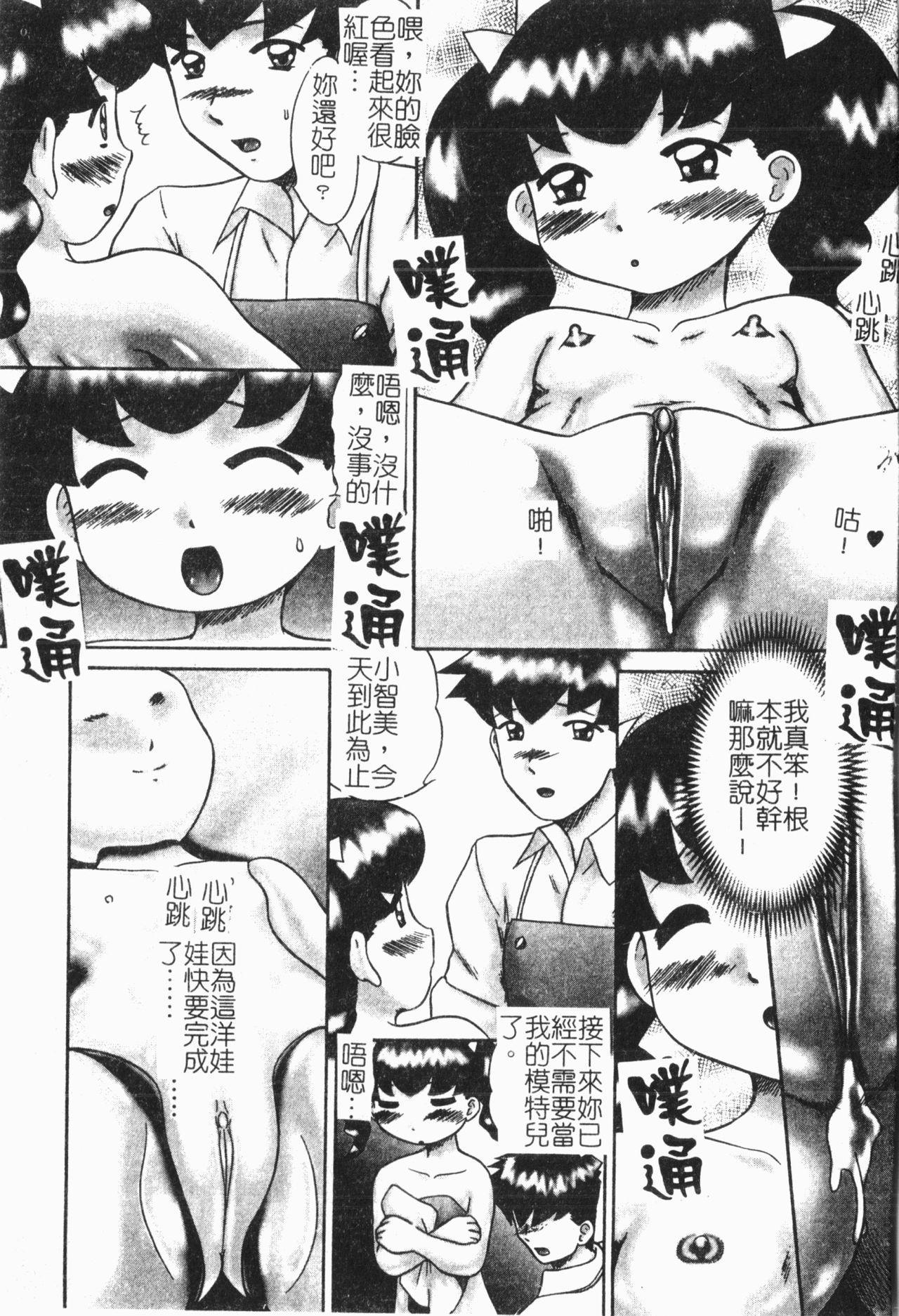 Imouto Koishi 6 37