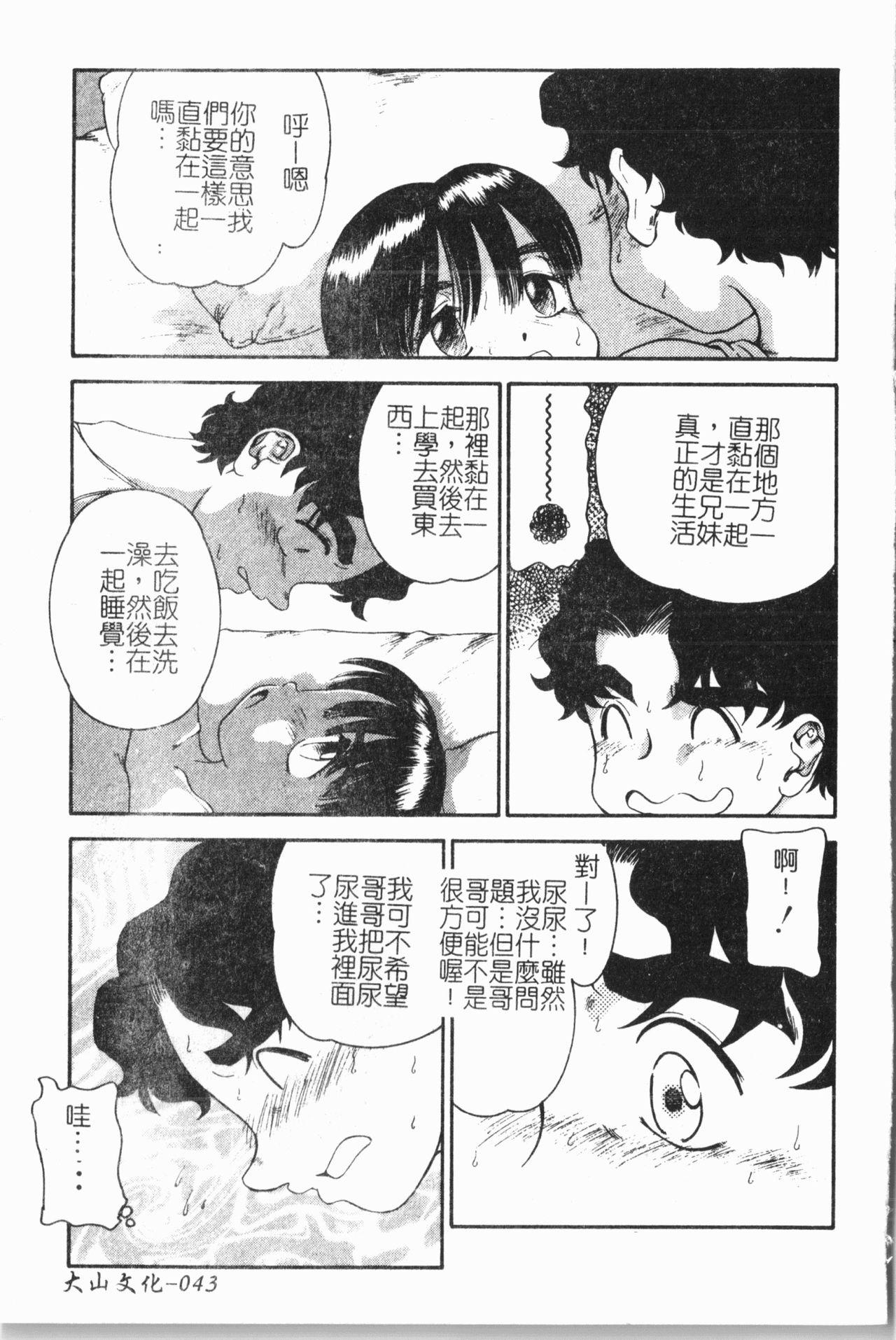 Imouto Koishi 6 45