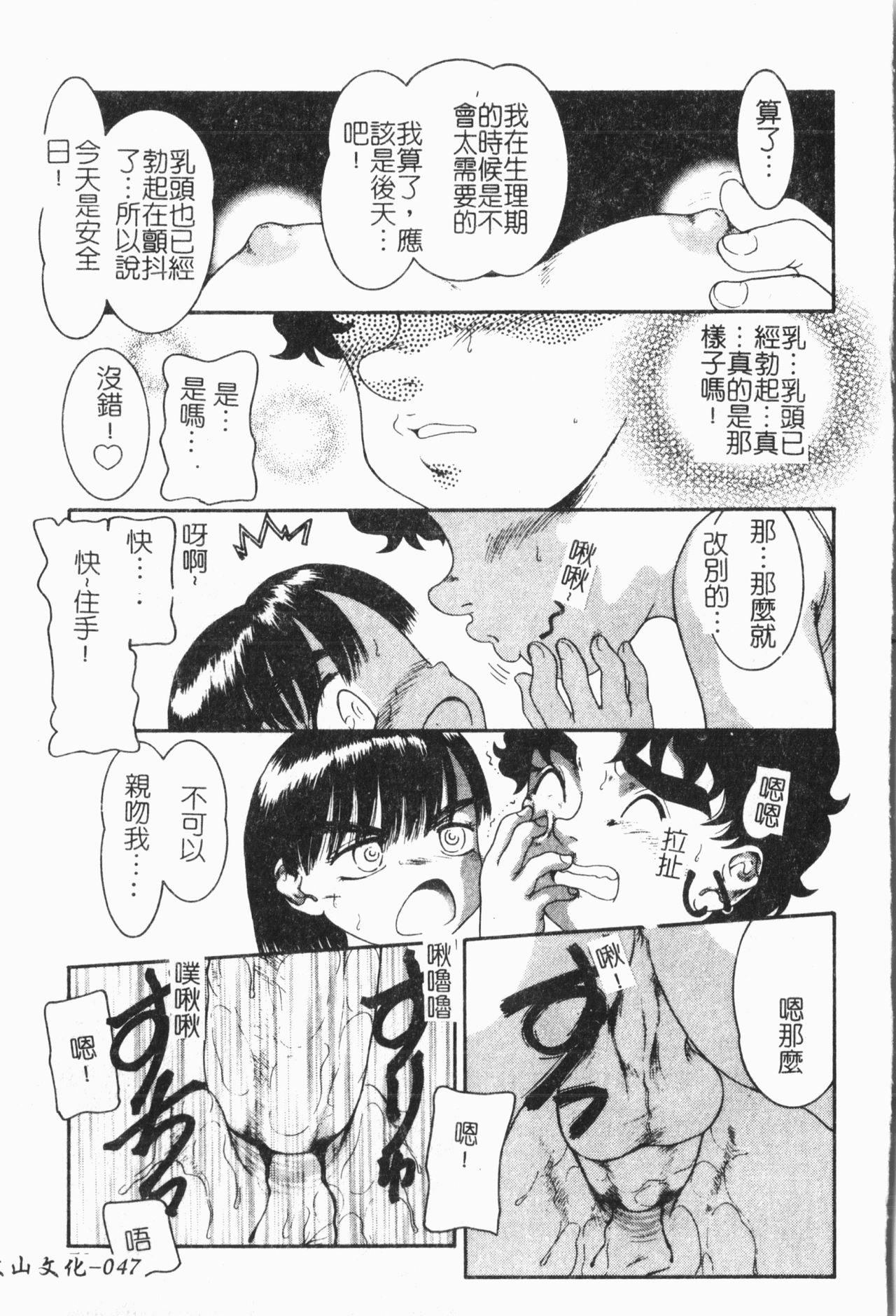 Imouto Koishi 6 49