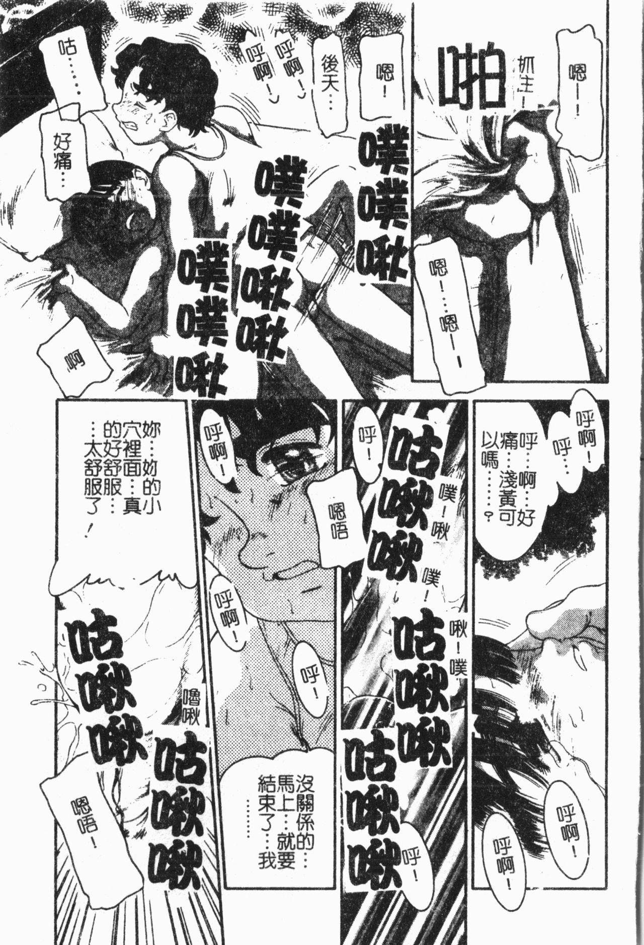 Imouto Koishi 6 51