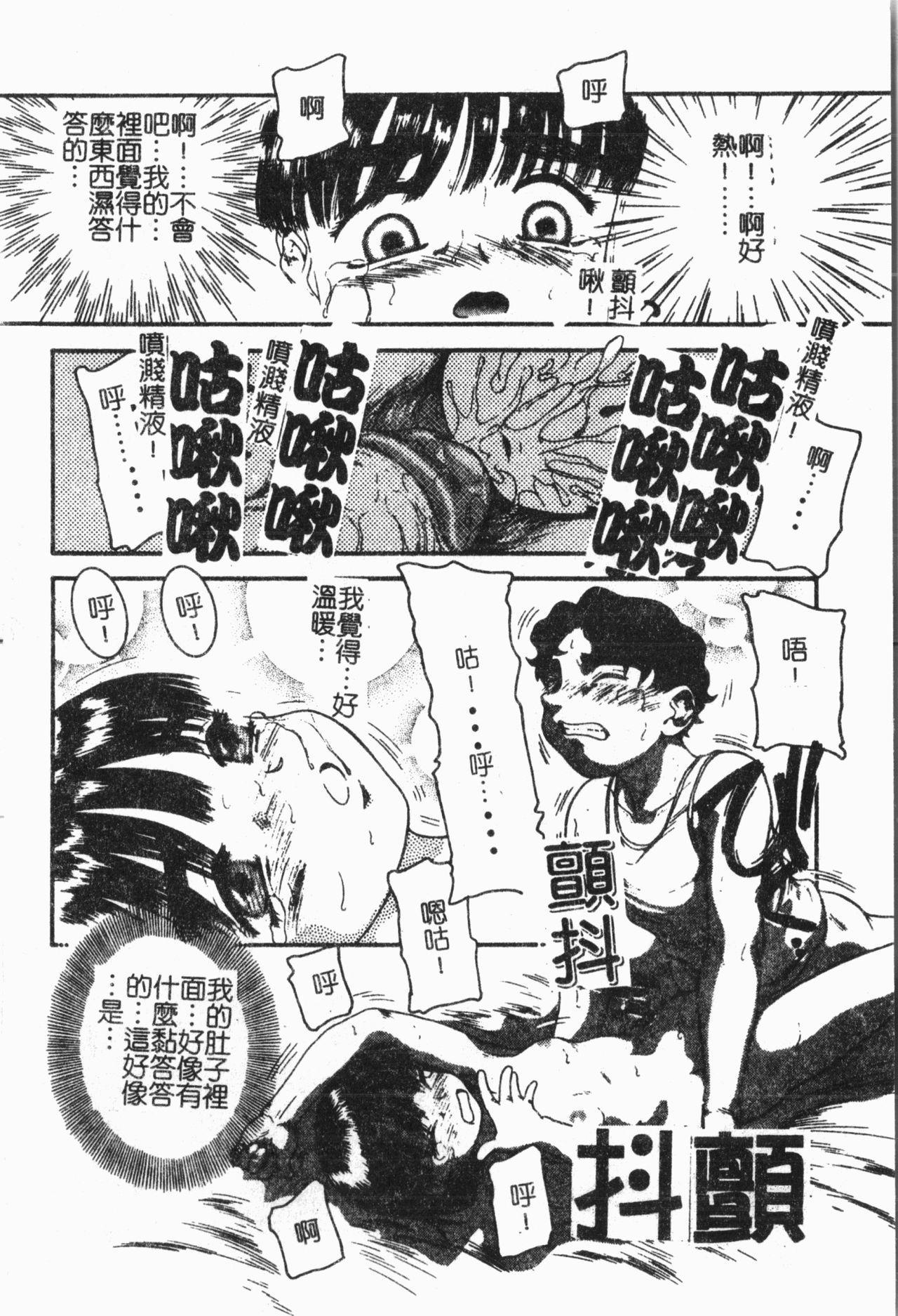 Imouto Koishi 6 54