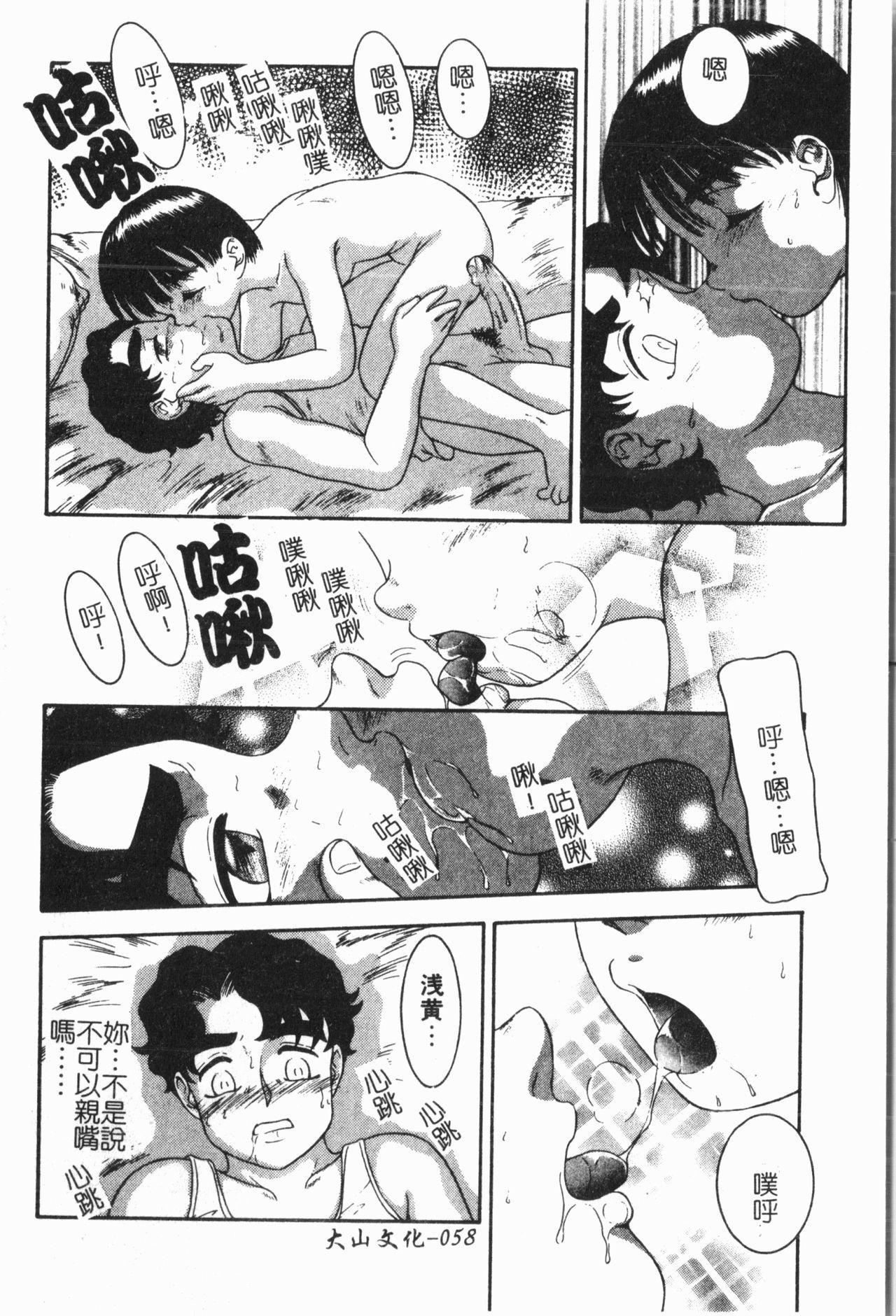 Imouto Koishi 6 60