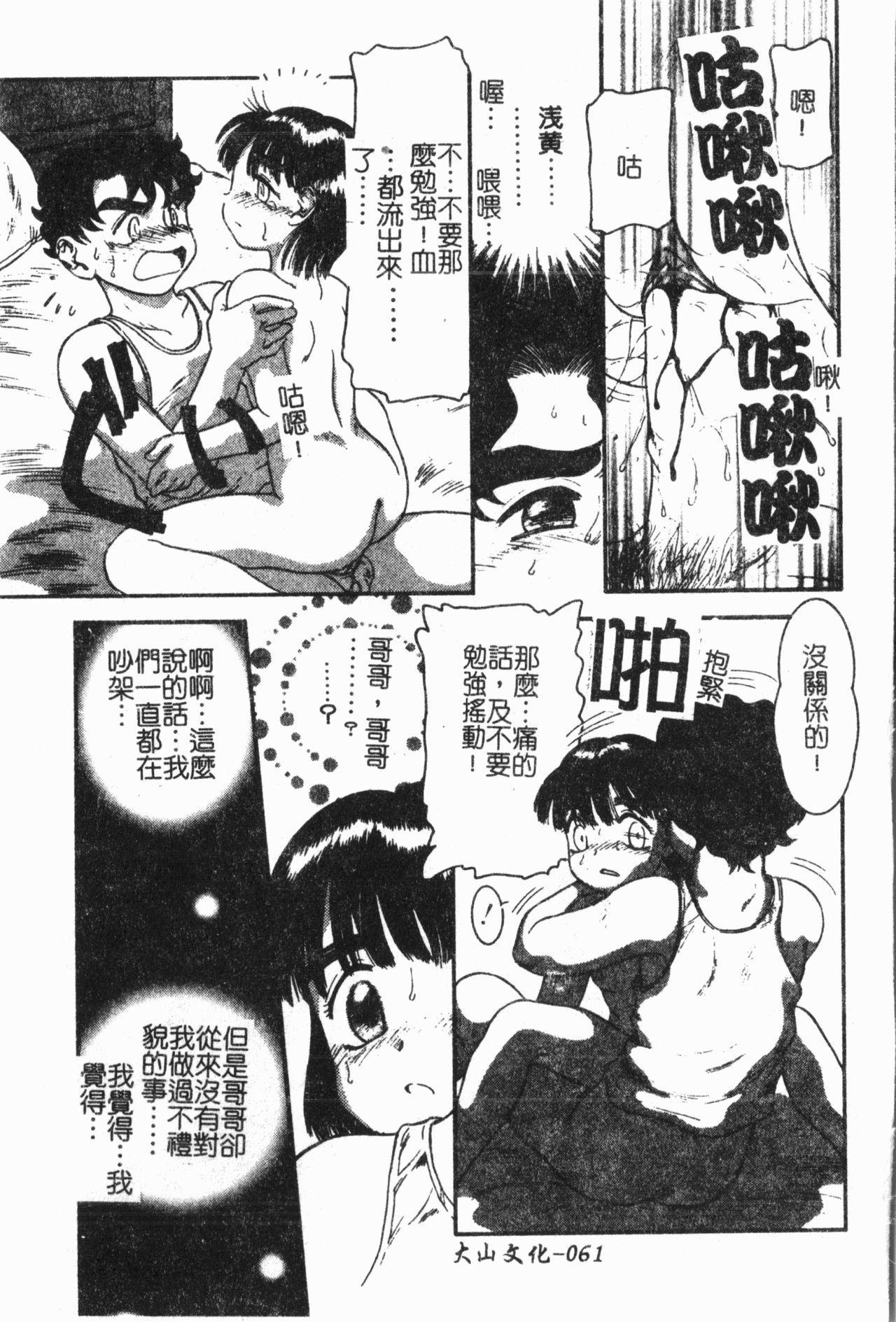 Imouto Koishi 6 63
