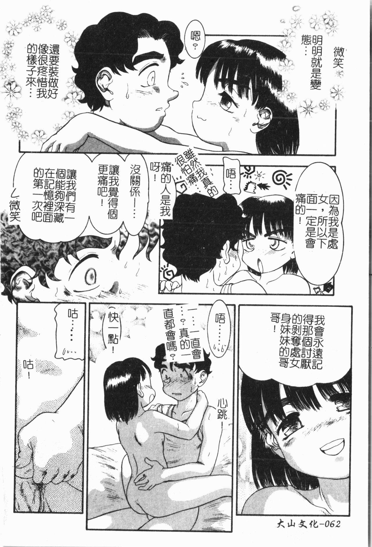 Imouto Koishi 6 64