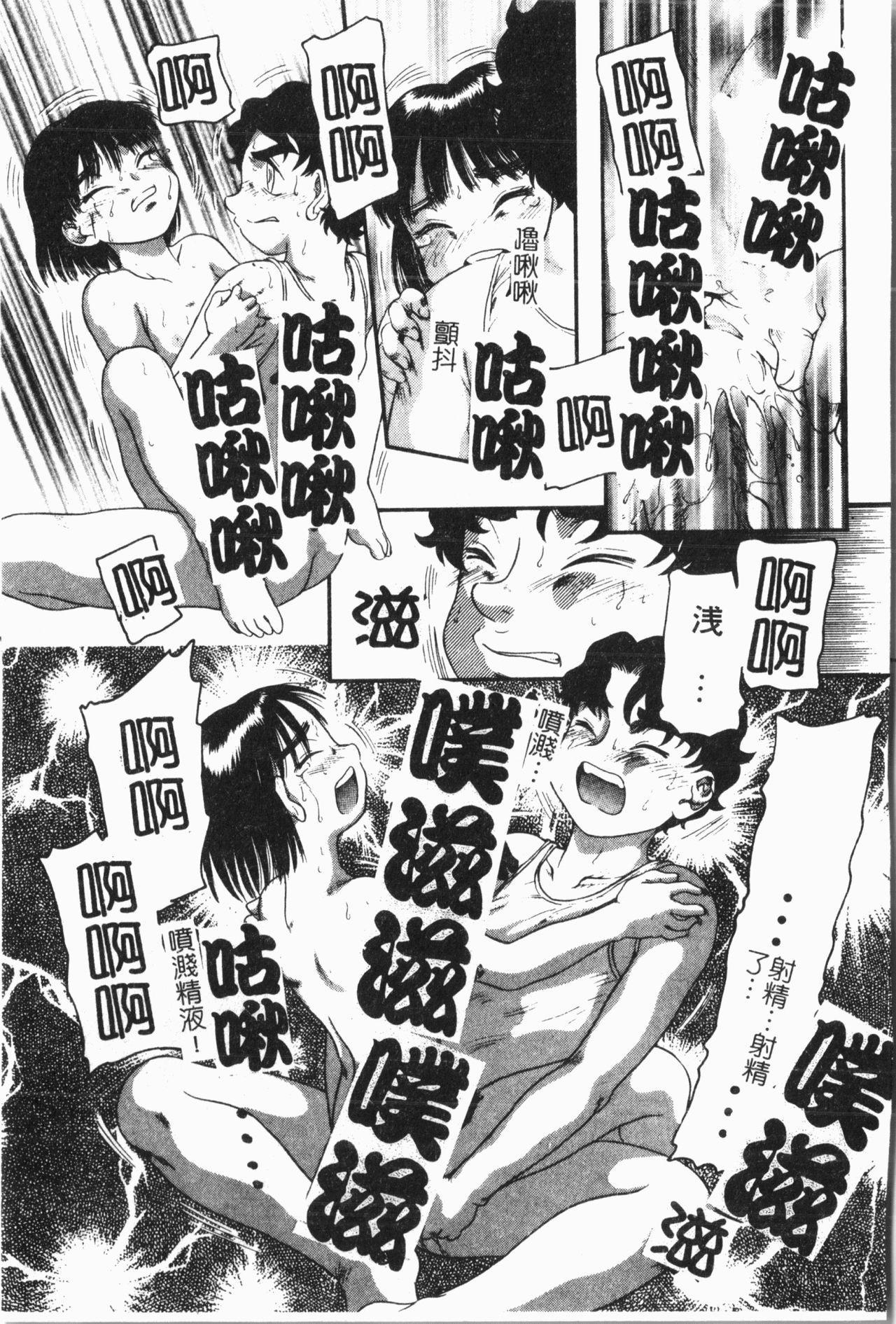 Imouto Koishi 6 65