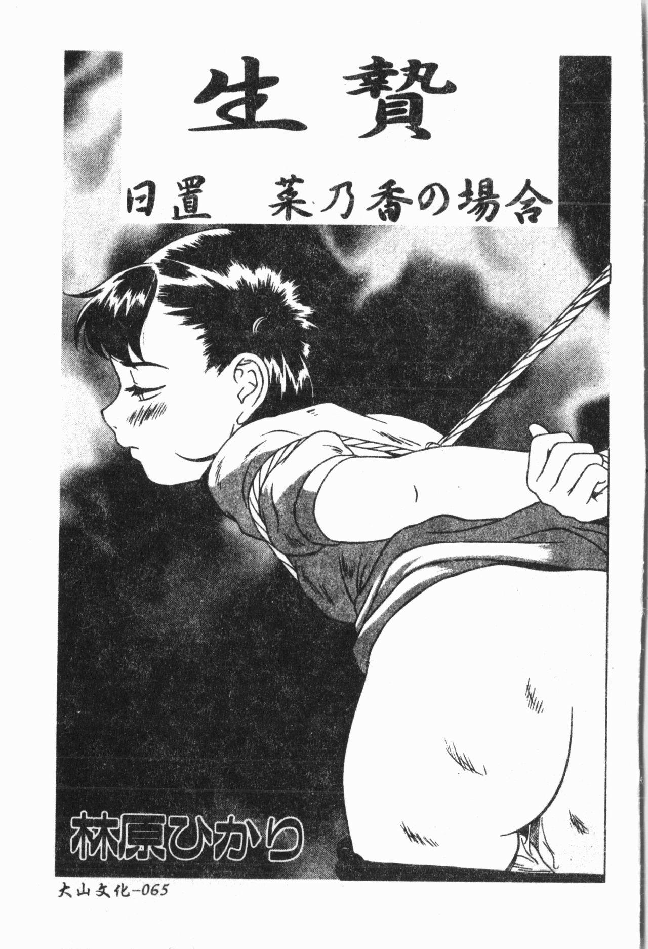 Imouto Koishi 6 67