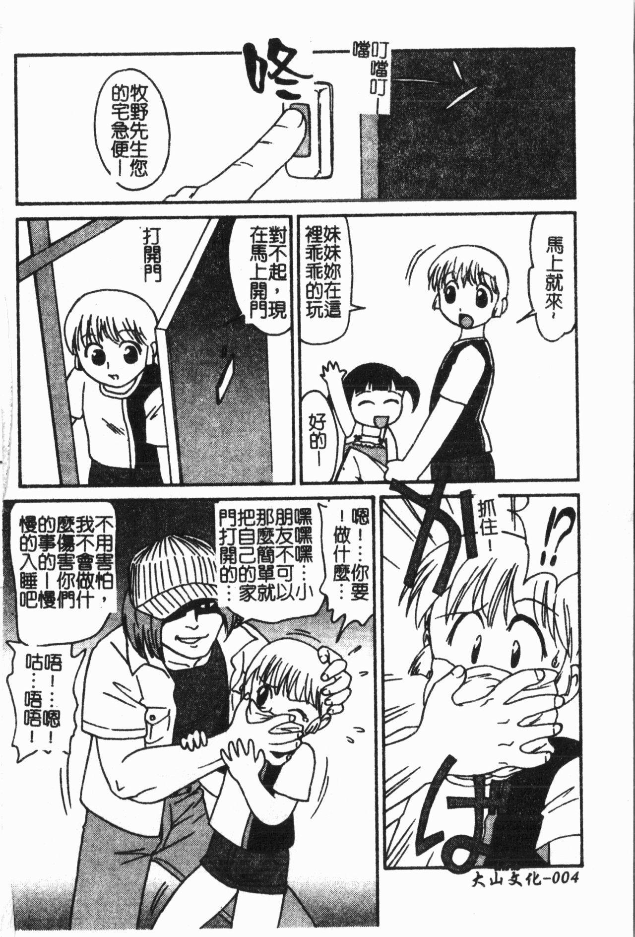 Imouto Koishi 6 6