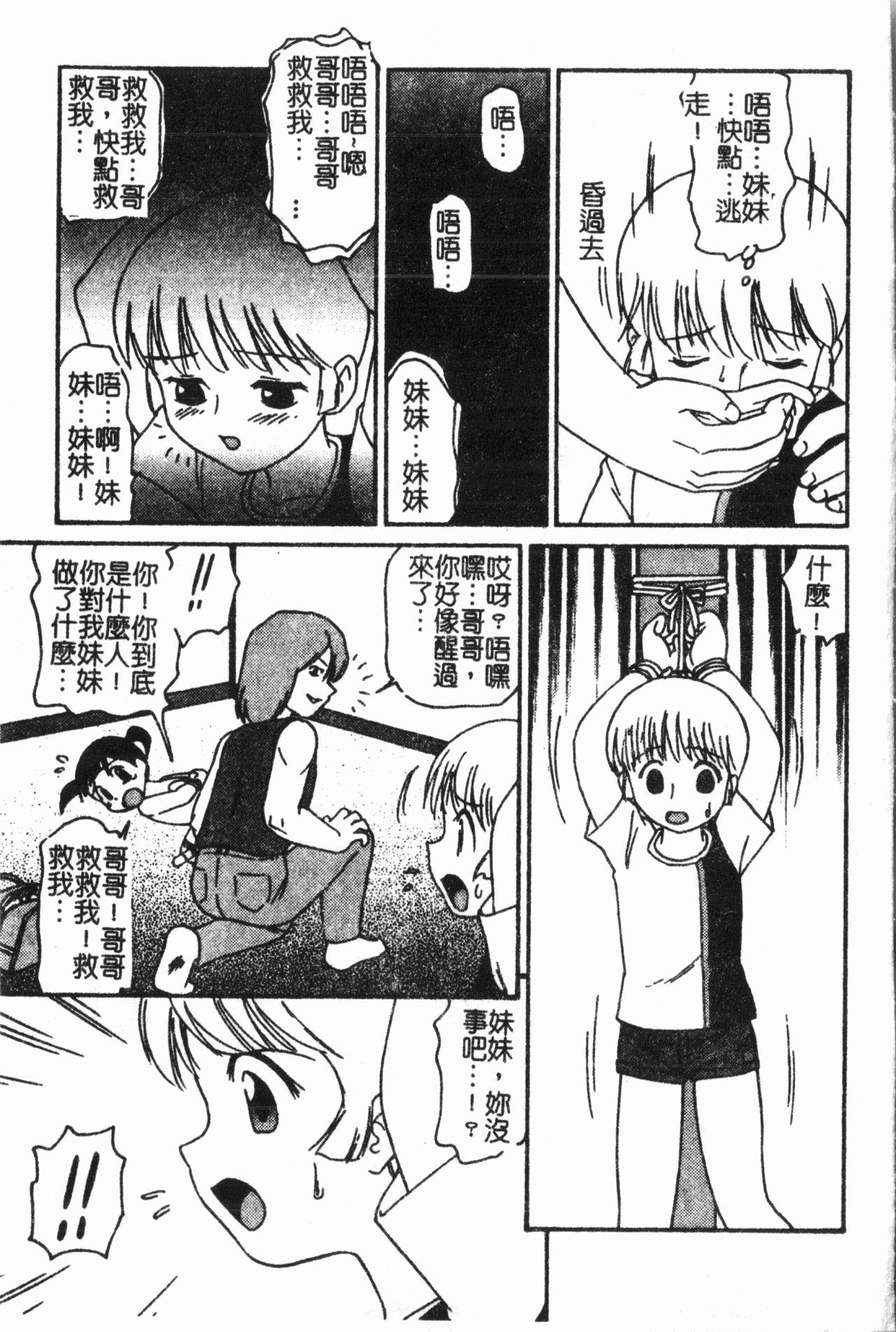Imouto Koishi 6 7