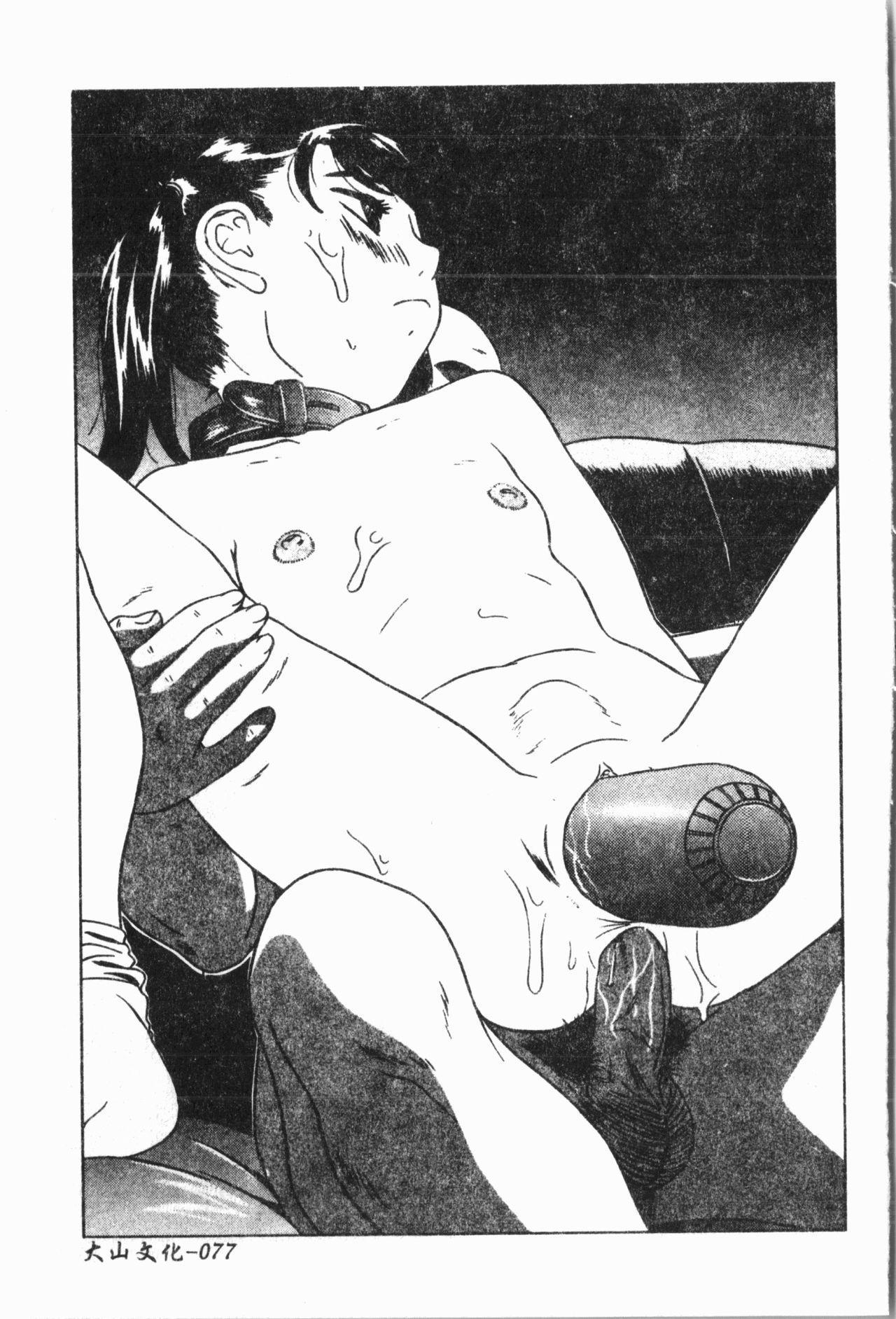 Imouto Koishi 6 79
