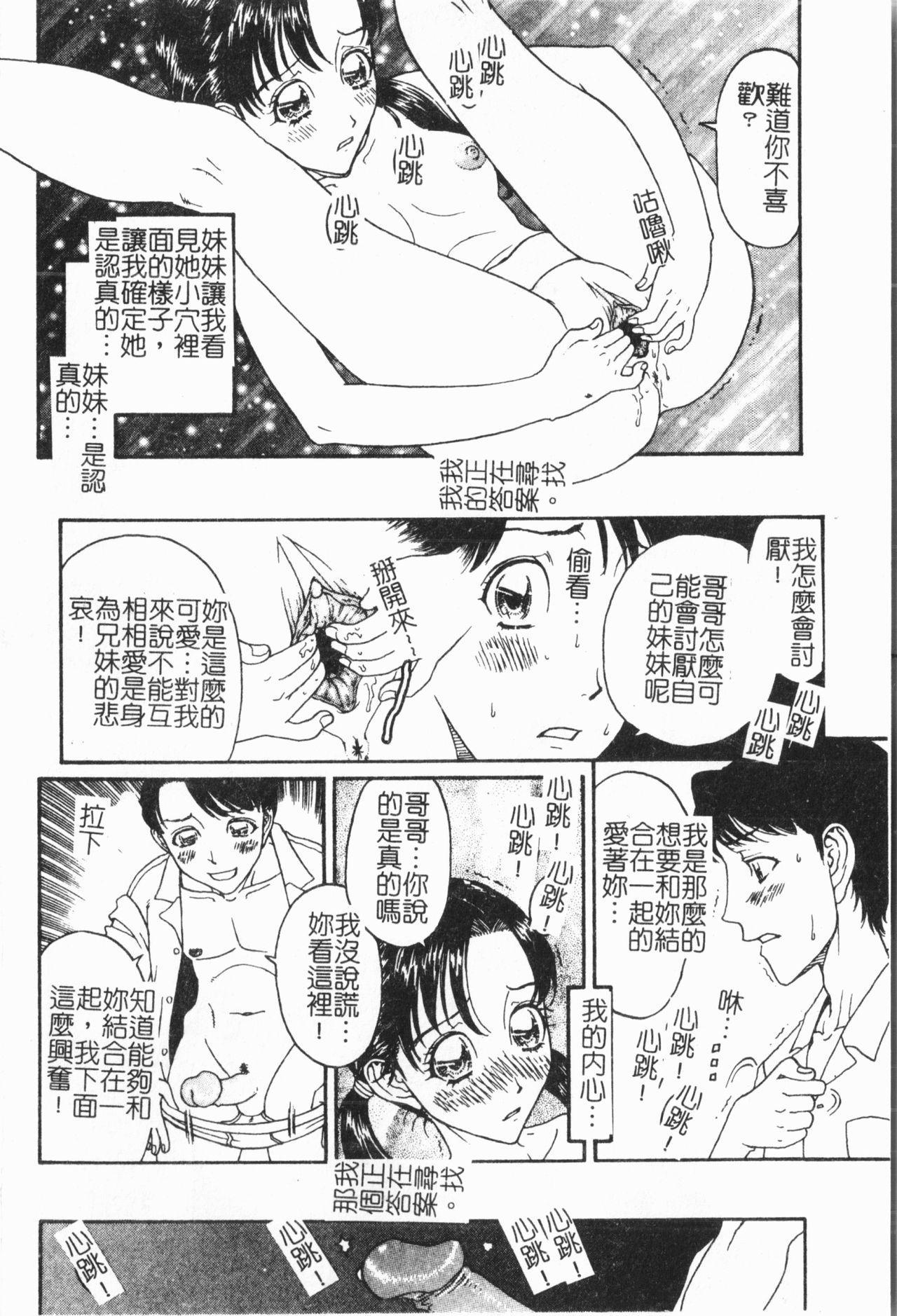 Imouto Koishi 6 84