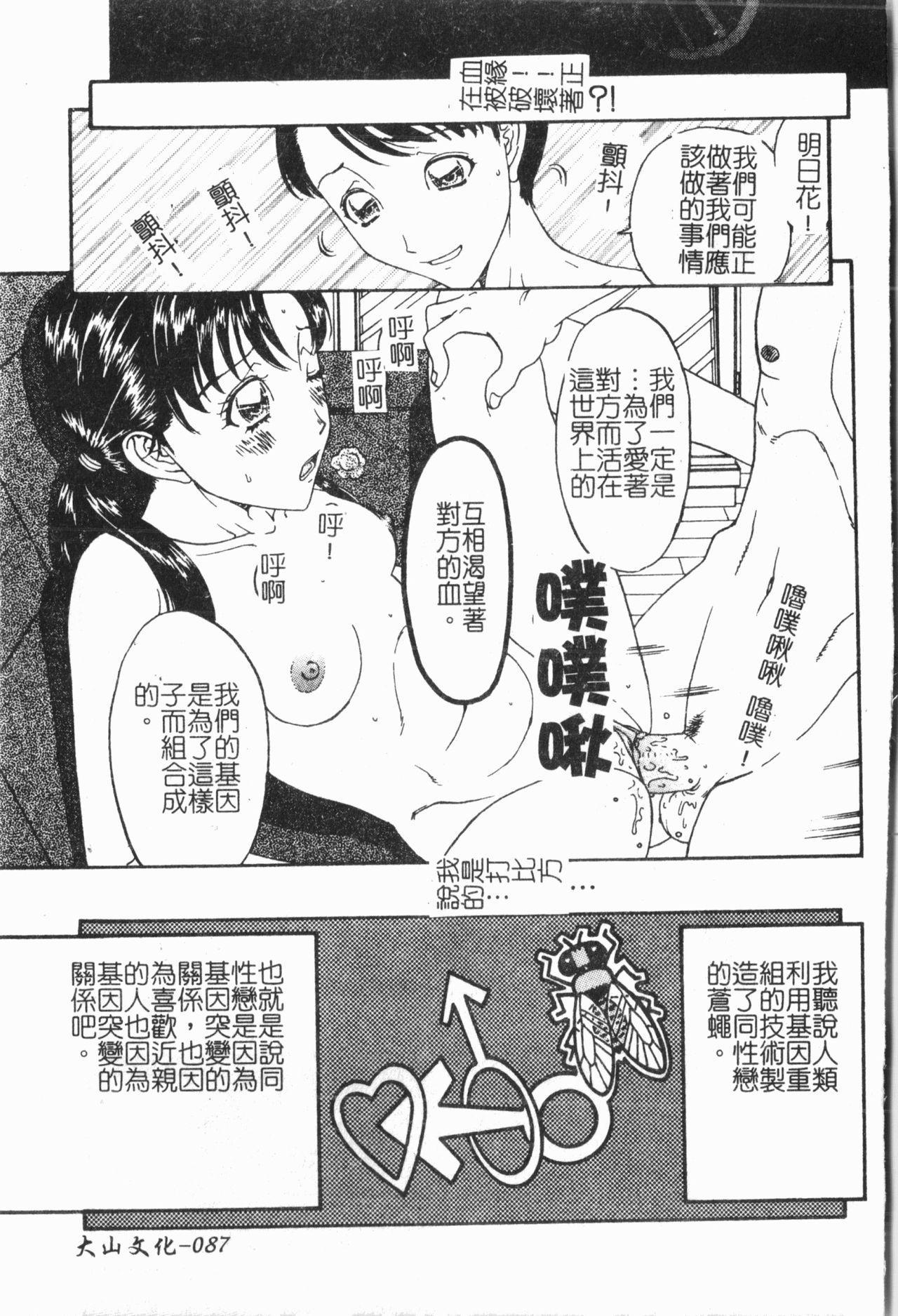 Imouto Koishi 6 89