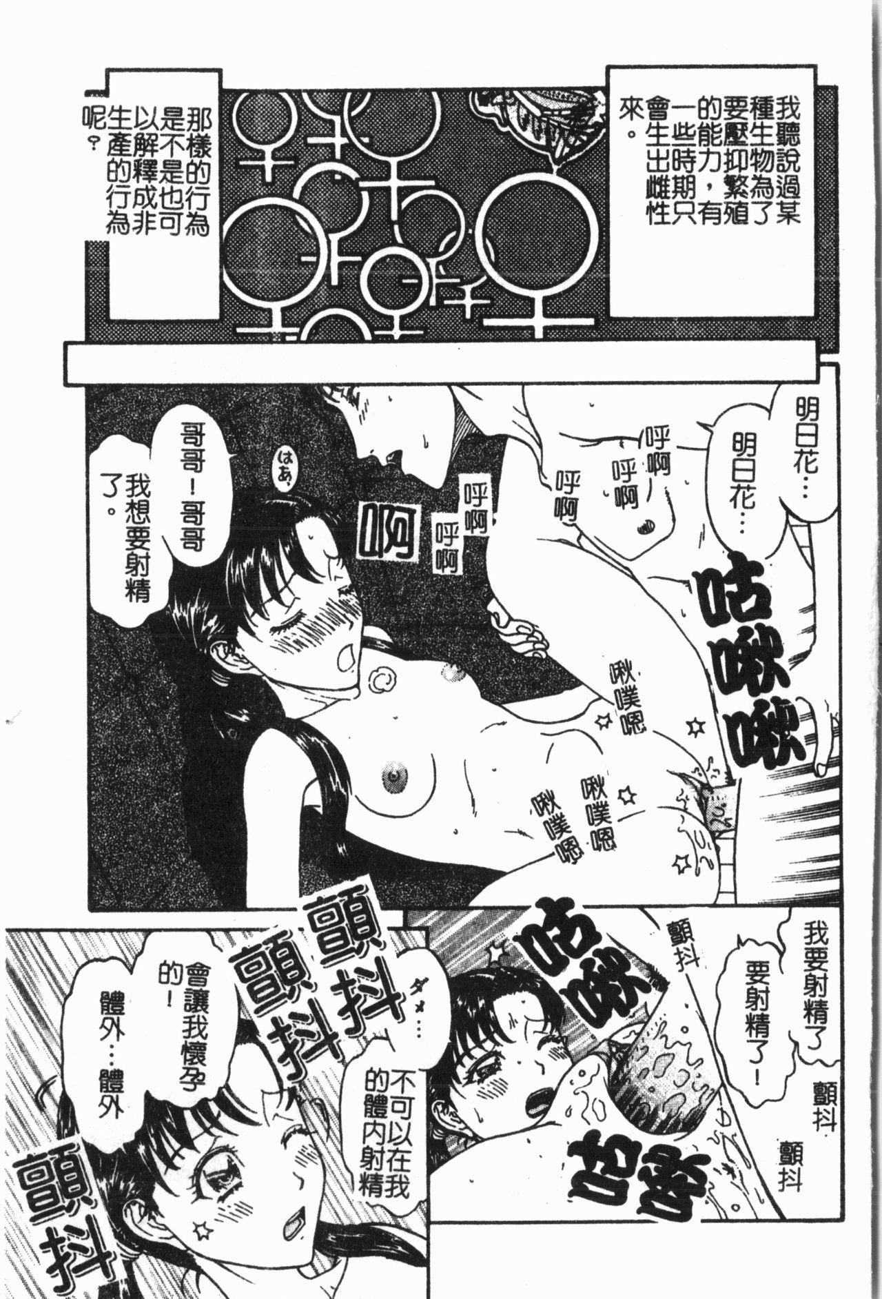 Imouto Koishi 6 91