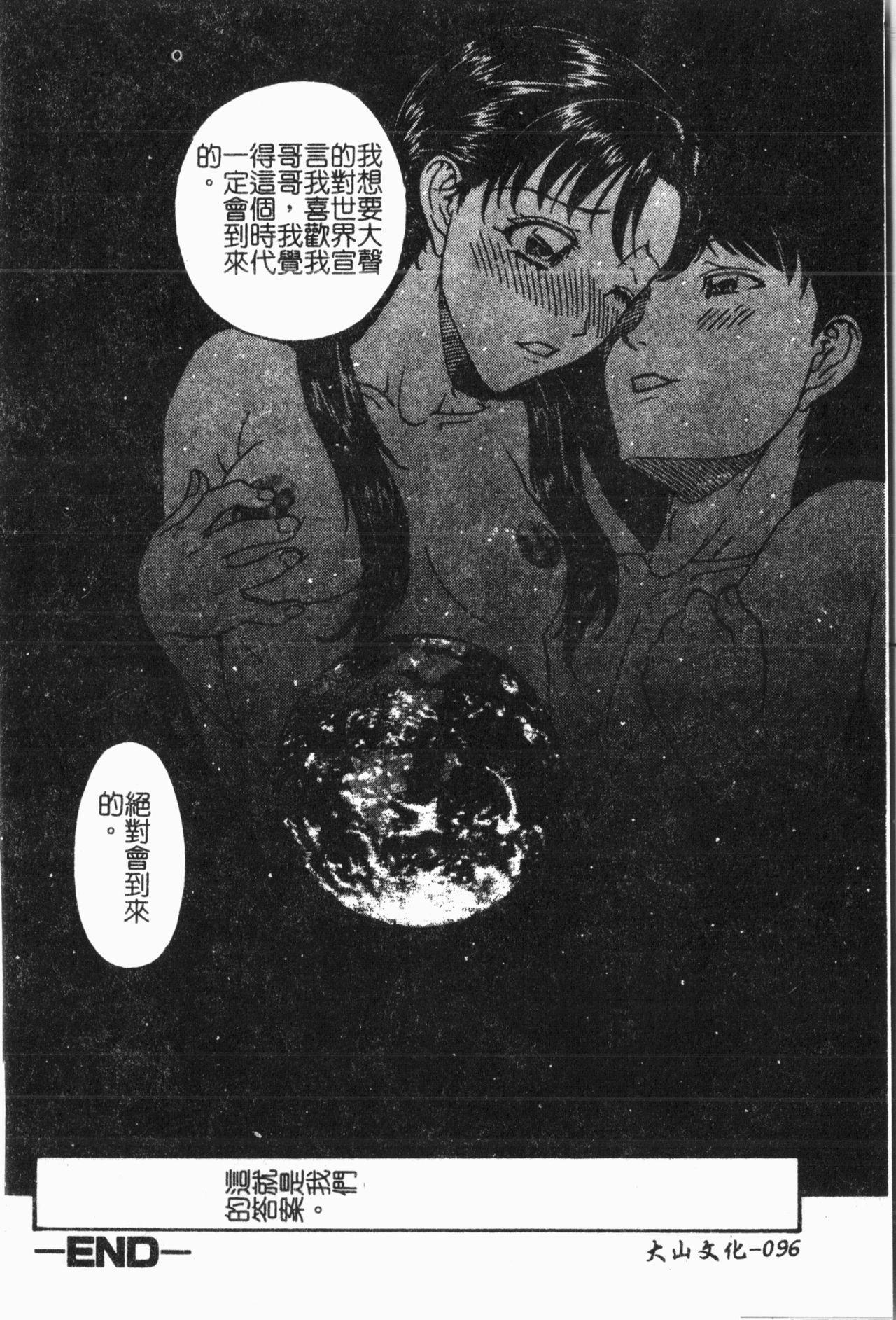 Imouto Koishi 6 98