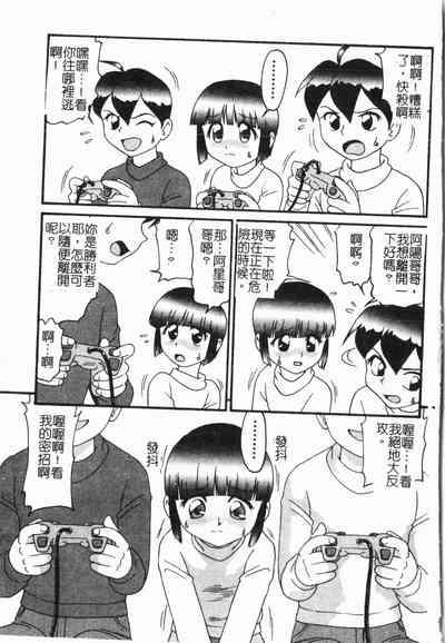 Imouto Koishi 5 6
