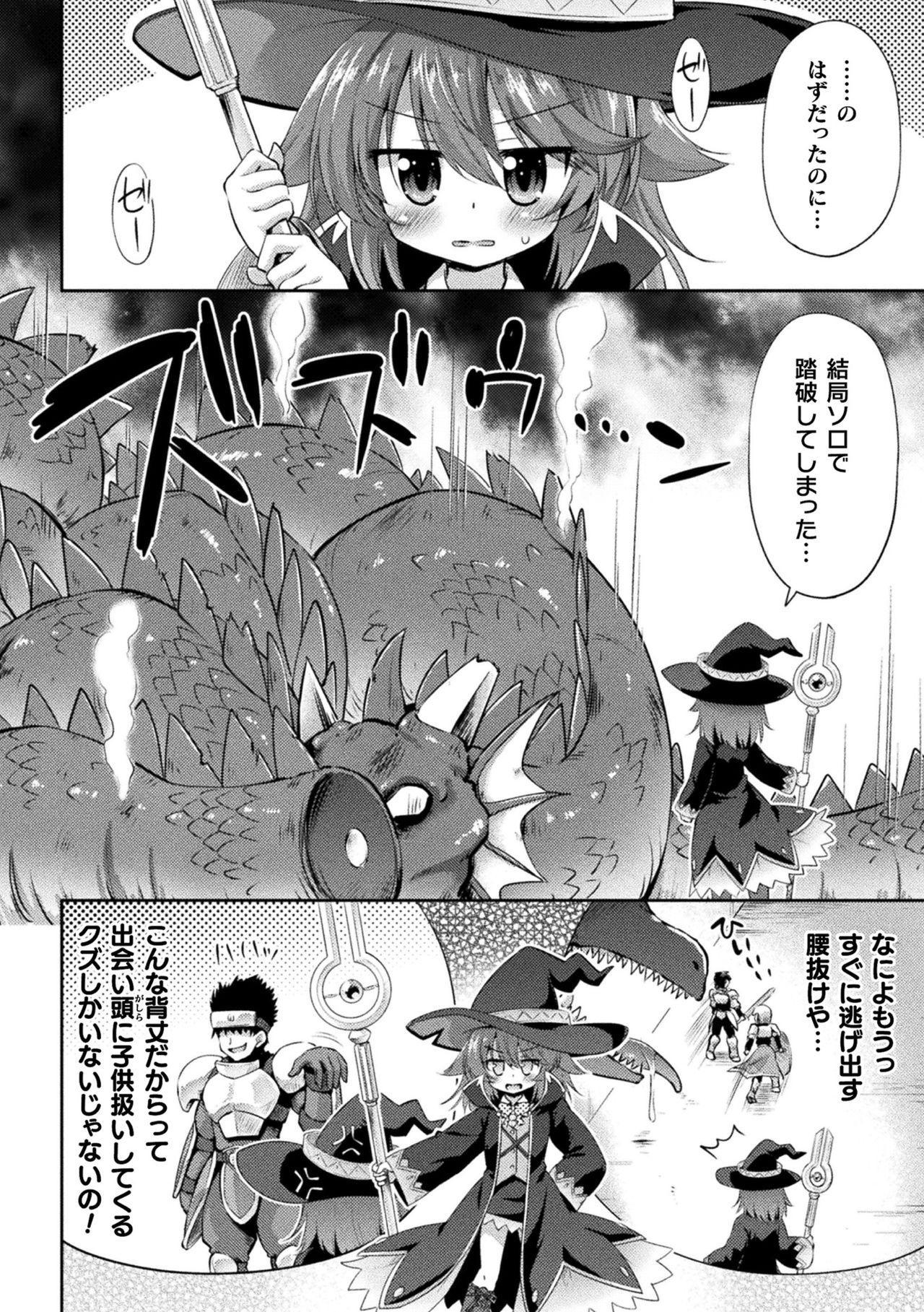 Mesuochi Little Hole 163
