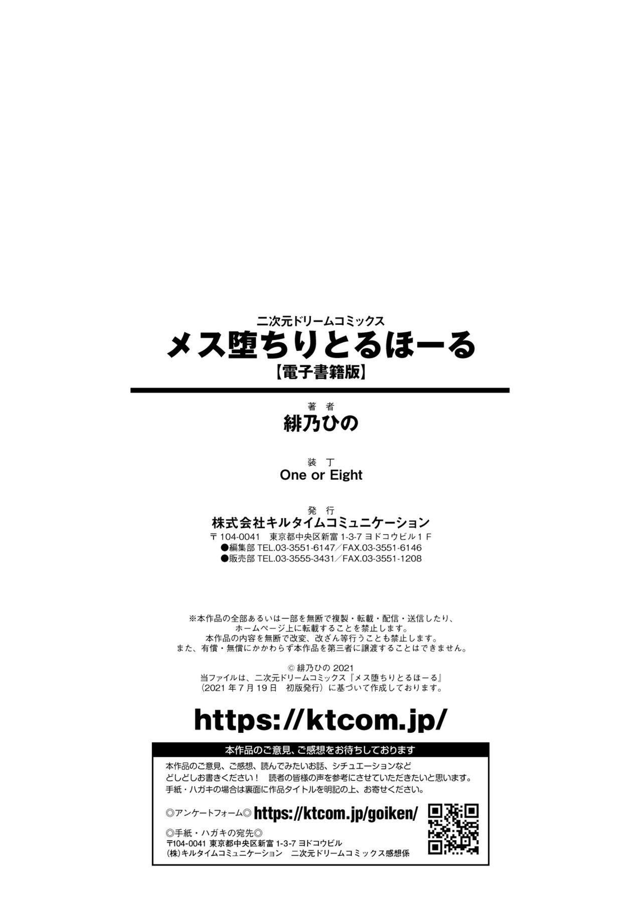 Mesuochi Little Hole 185