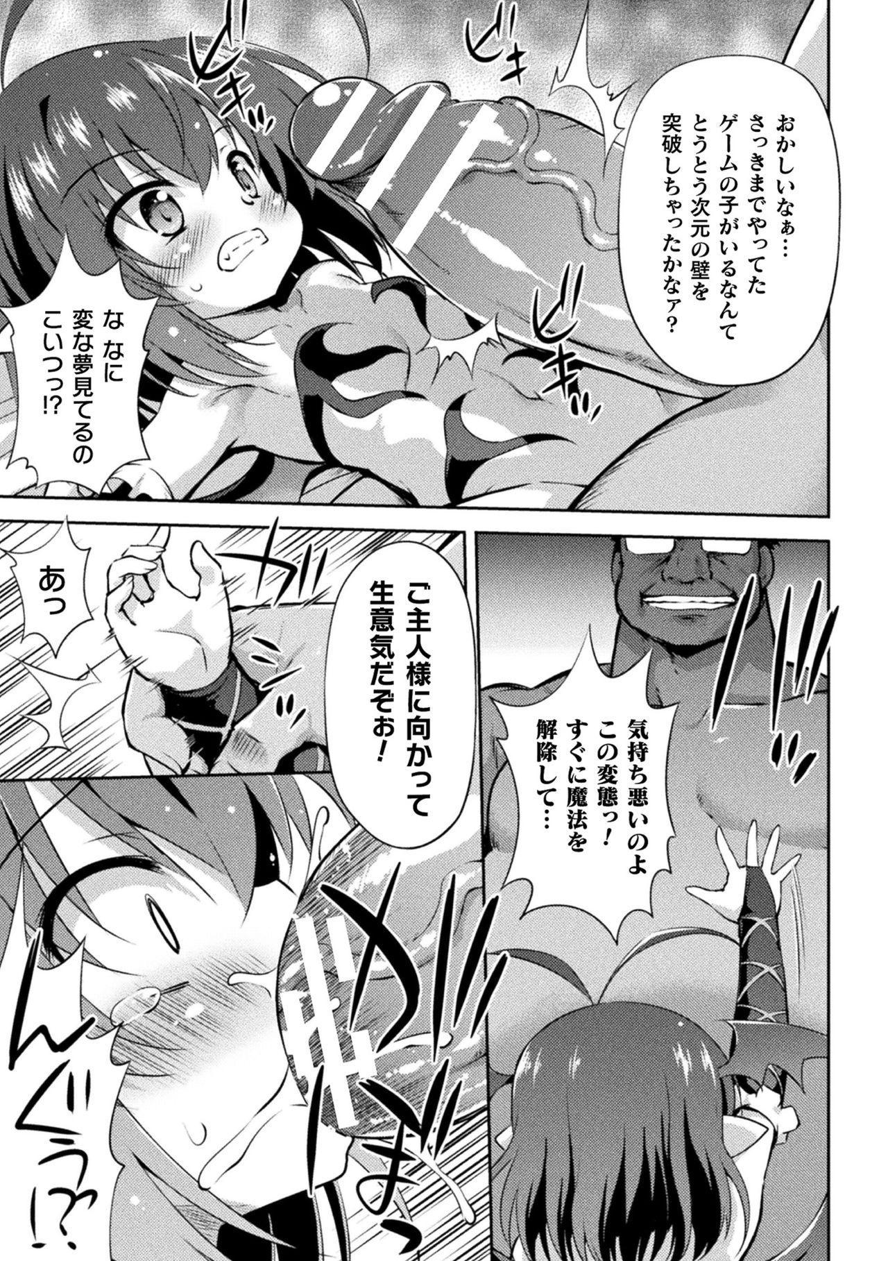 Mesuochi Little Hole 48