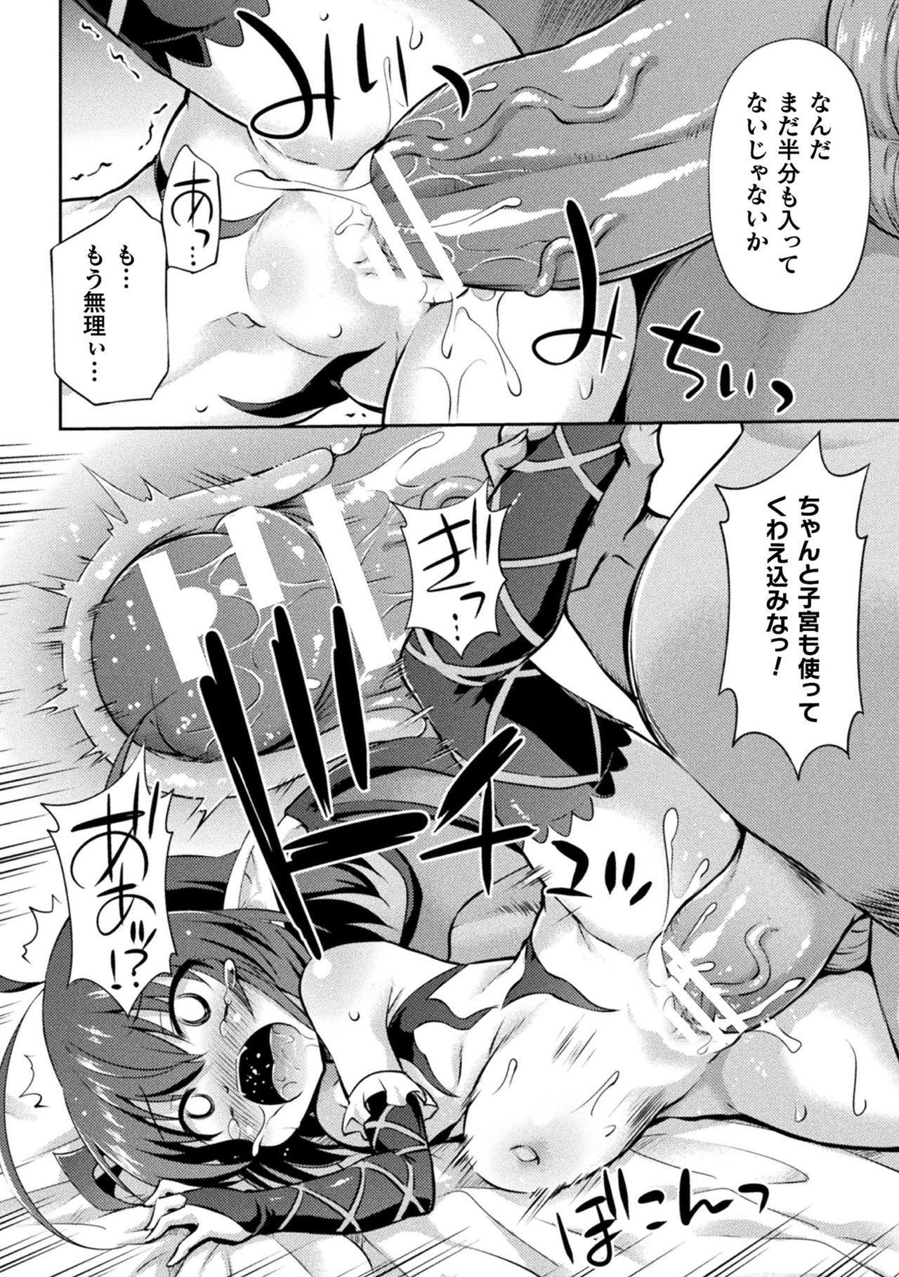 Mesuochi Little Hole 53