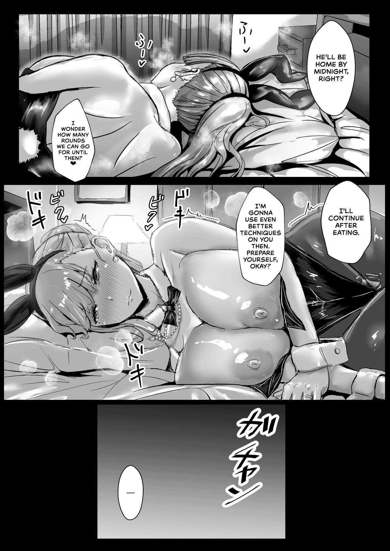 Tsuma ga Midareta Sugata o Boku wa Shiranai   I've Never Seen My Wife Dishevelled 37