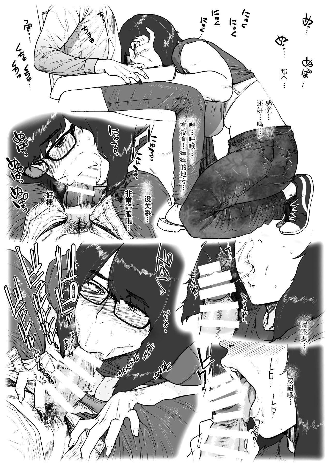 1000 Yen Cut no Onee-san ni Suite Morau Hon. II 5