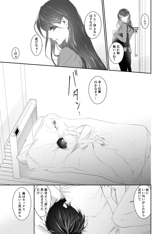 Shounen Inma ga Ningen no Onee-san o Suki ni Naru Hanashi 11
