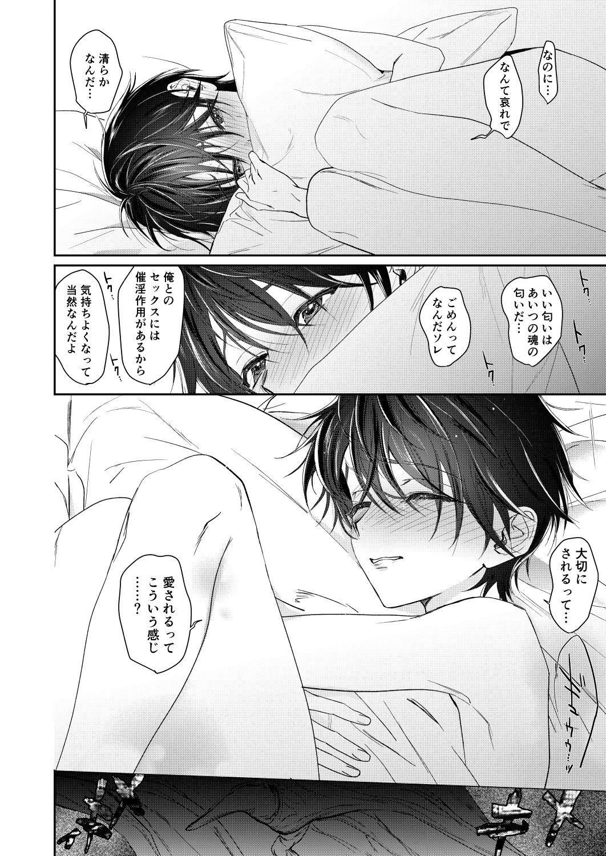 Shounen Inma ga Ningen no Onee-san o Suki ni Naru Hanashi 12