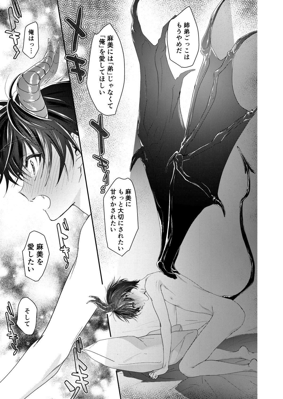 Shounen Inma ga Ningen no Onee-san o Suki ni Naru Hanashi 13