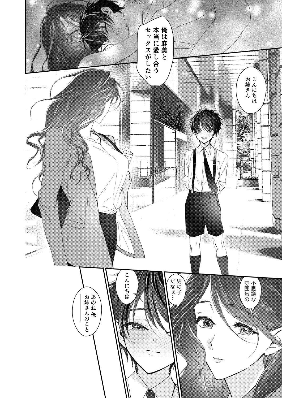 Shounen Inma ga Ningen no Onee-san o Suki ni Naru Hanashi 14