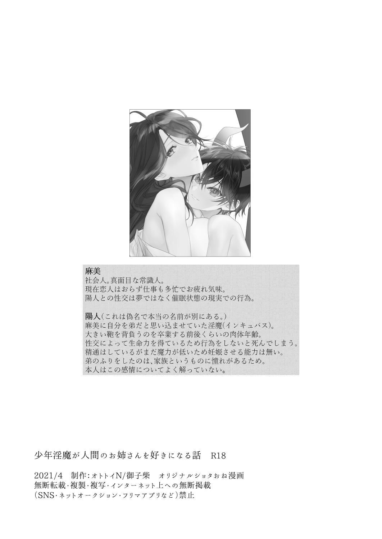 Shounen Inma ga Ningen no Onee-san o Suki ni Naru Hanashi 15