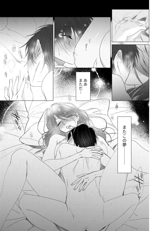 Shounen Inma ga Ningen no Onee-san o Suki ni Naru Hanashi 1