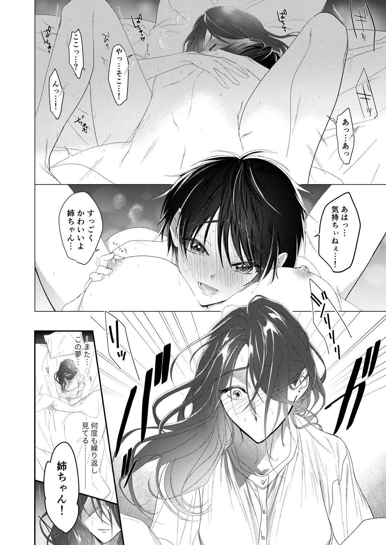 Shounen Inma ga Ningen no Onee-san o Suki ni Naru Hanashi 2