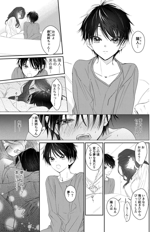 Shounen Inma ga Ningen no Onee-san o Suki ni Naru Hanashi 3