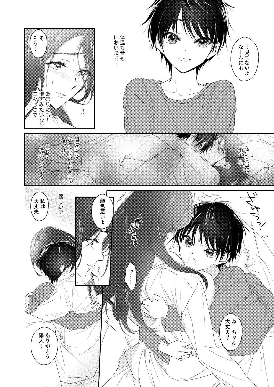 Shounen Inma ga Ningen no Onee-san o Suki ni Naru Hanashi 4