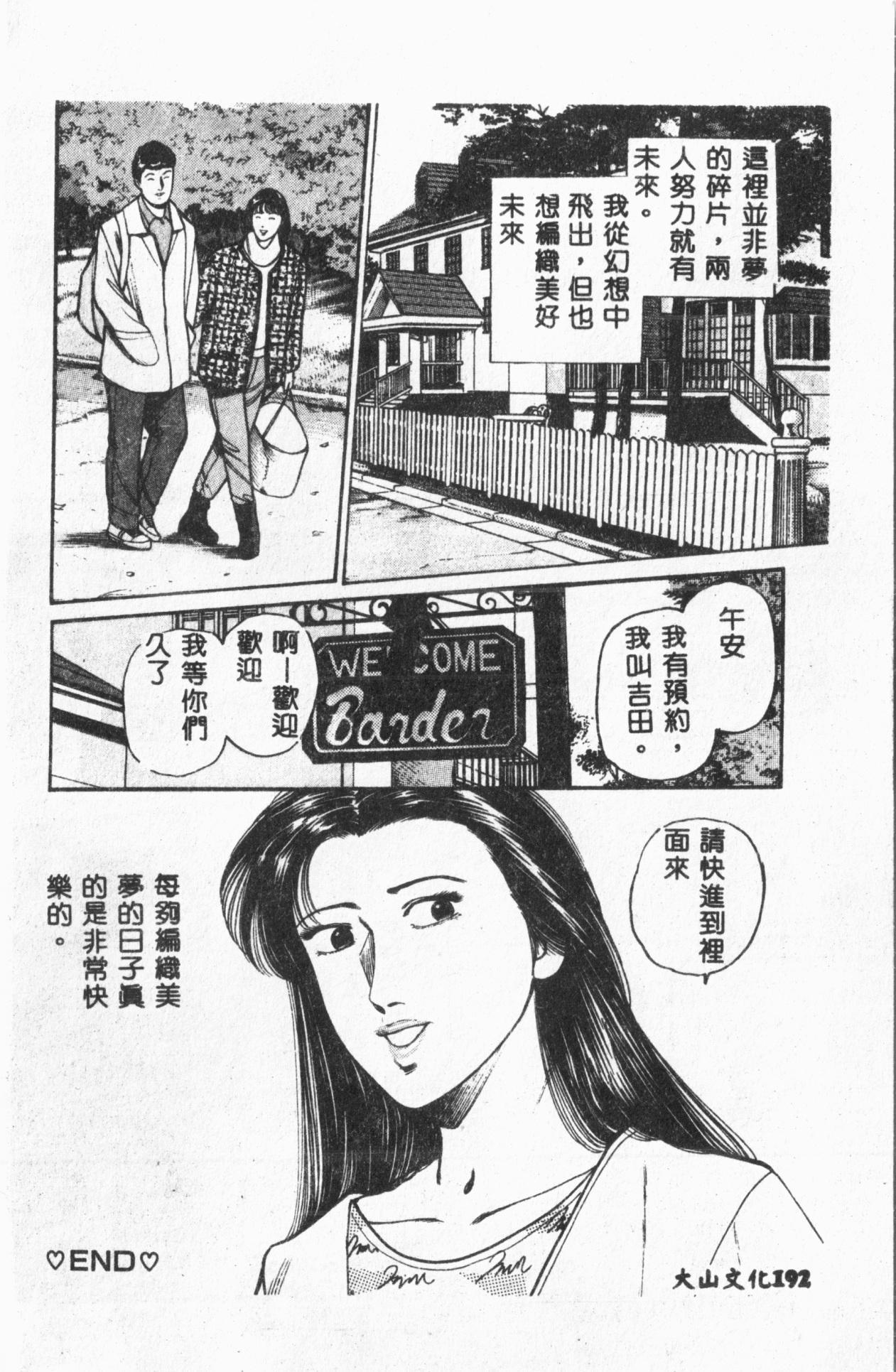 Arawa 192