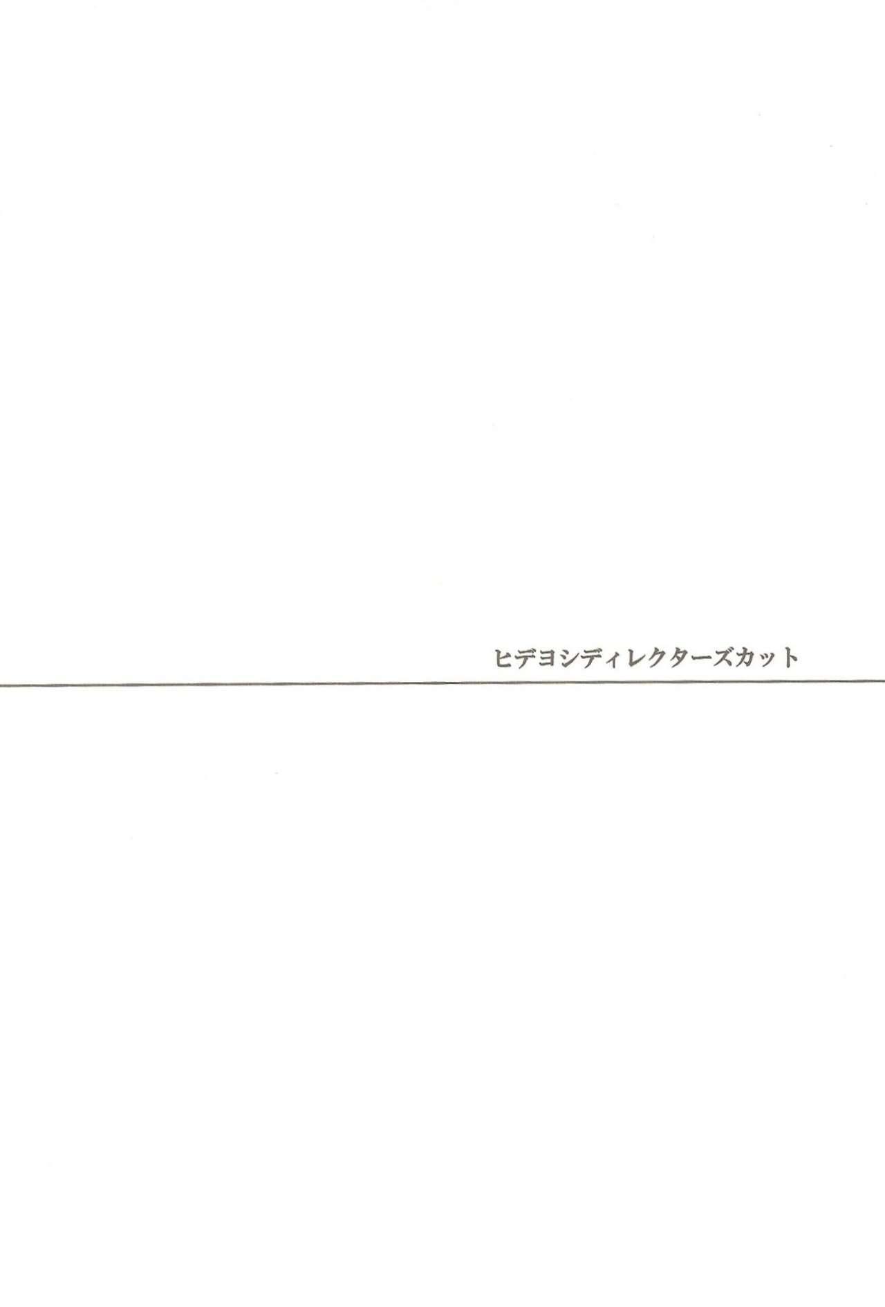 Hideyoshi Director's Cut 31