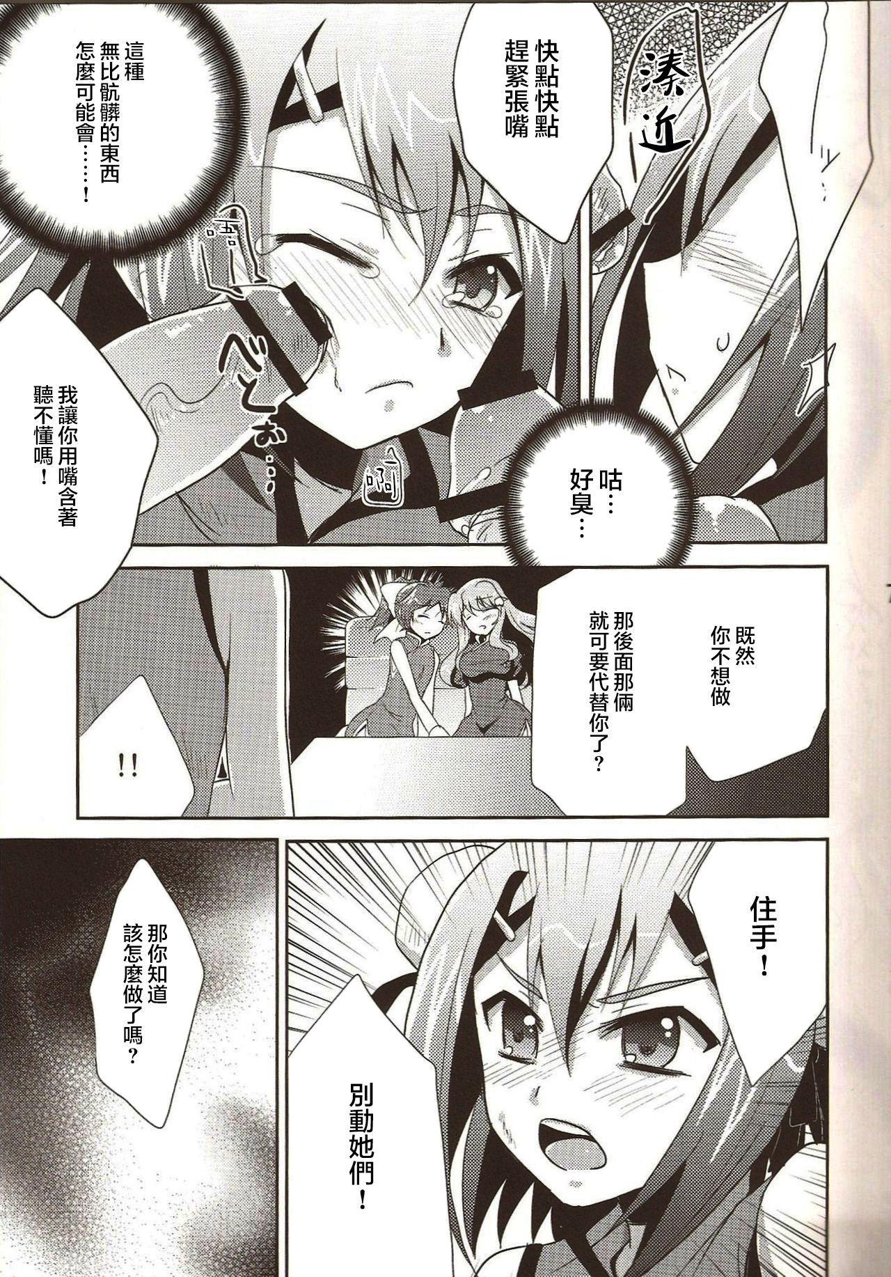 Hideyoshi Director's Cut 6