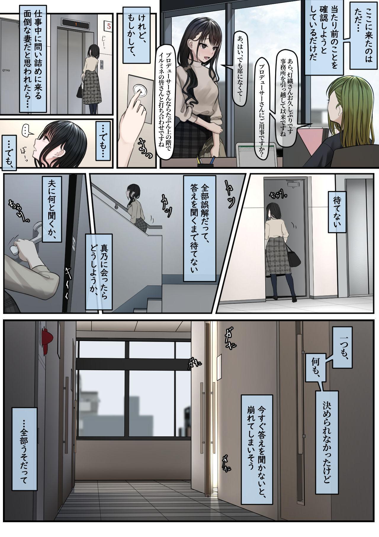 Yubiwa Hazushite, Kokoro wa Tokete 22